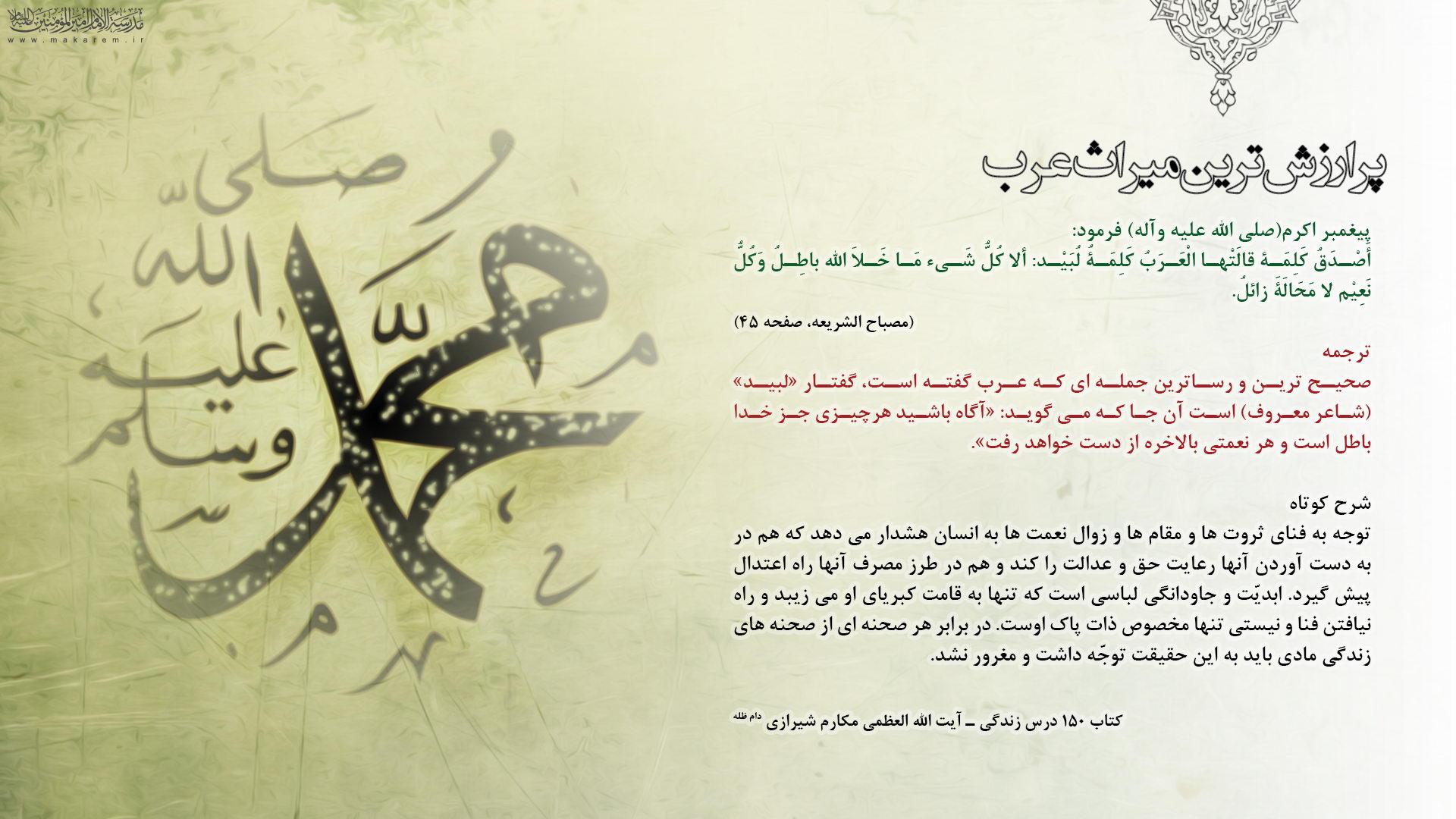 پر ارزش ترین میراث عرب-مدرسه الامام امیر المومنین (ع)
