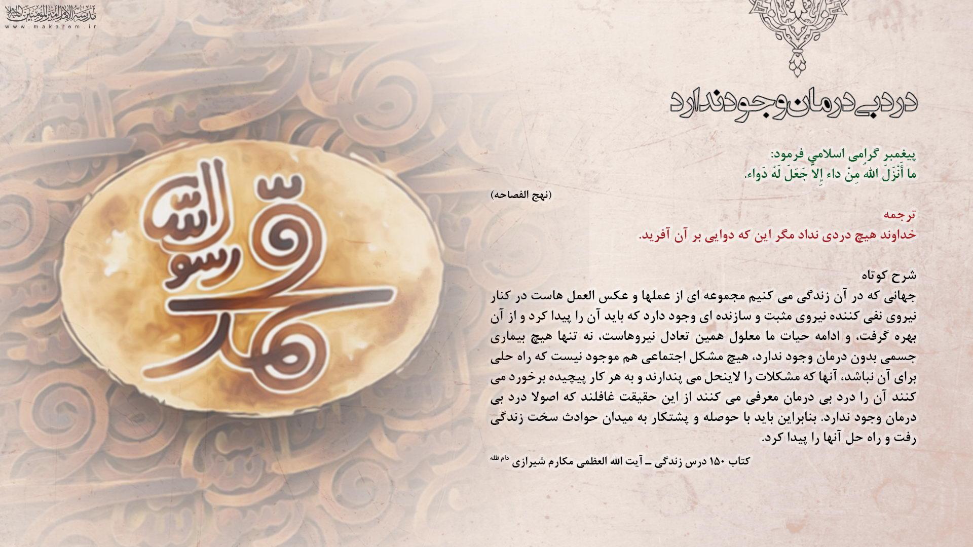 درد بی درمان وجود ندارد-مدرسه الامام امیر المومنین (ع)