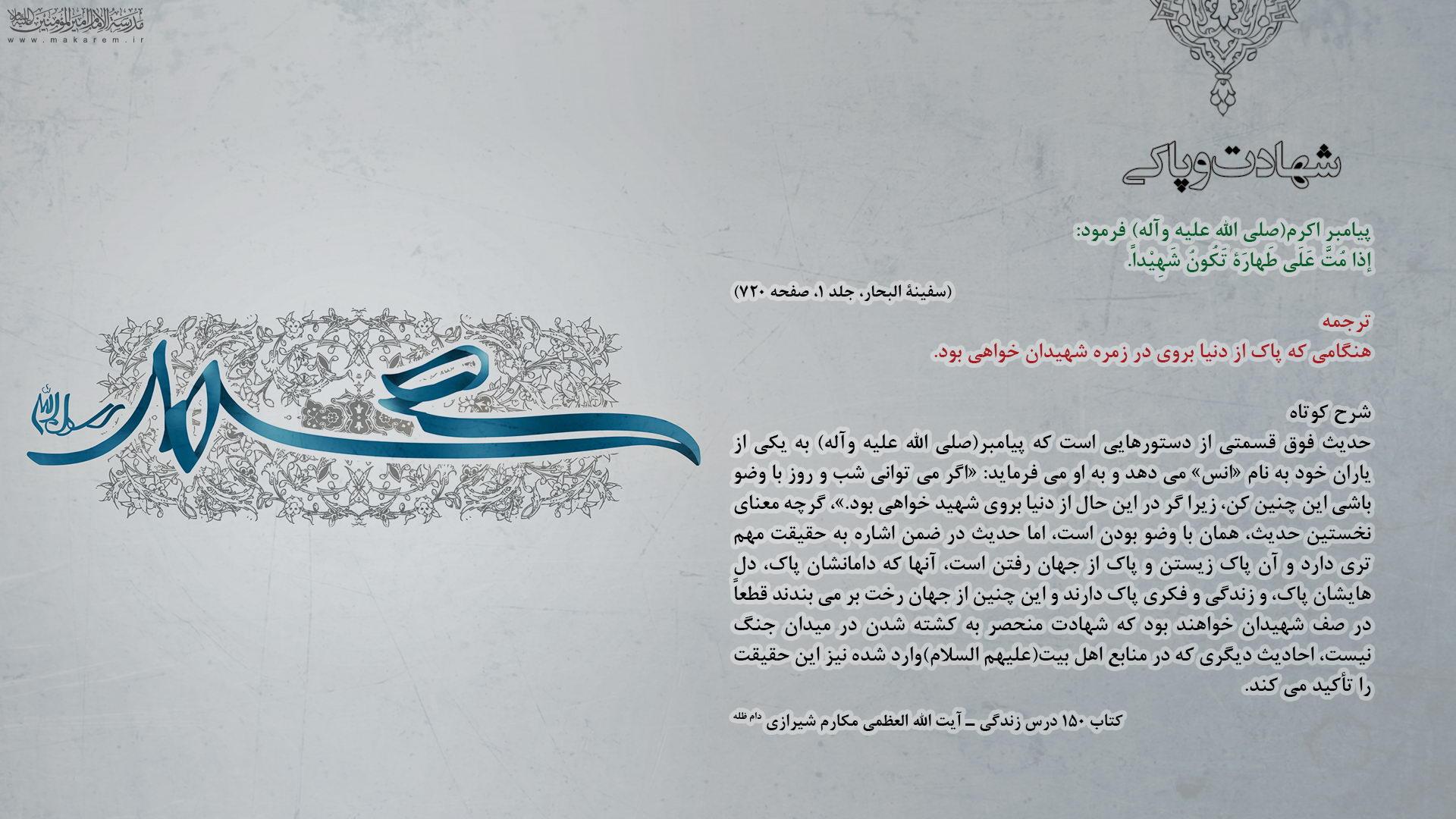 شهادت و پاکی-مدرسه الامام امیر المومنین (ع)