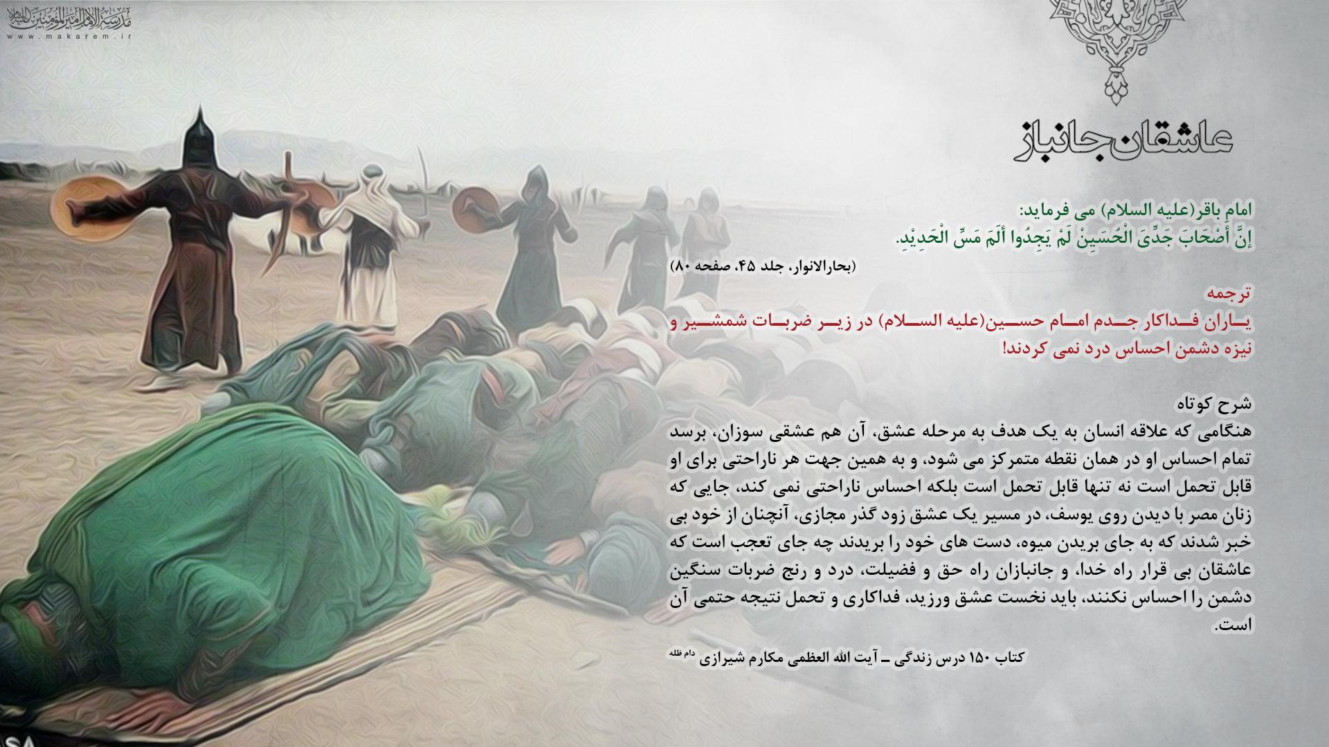 عاشقان جانباز-مدرسه الامام امیر المومنین (ع)