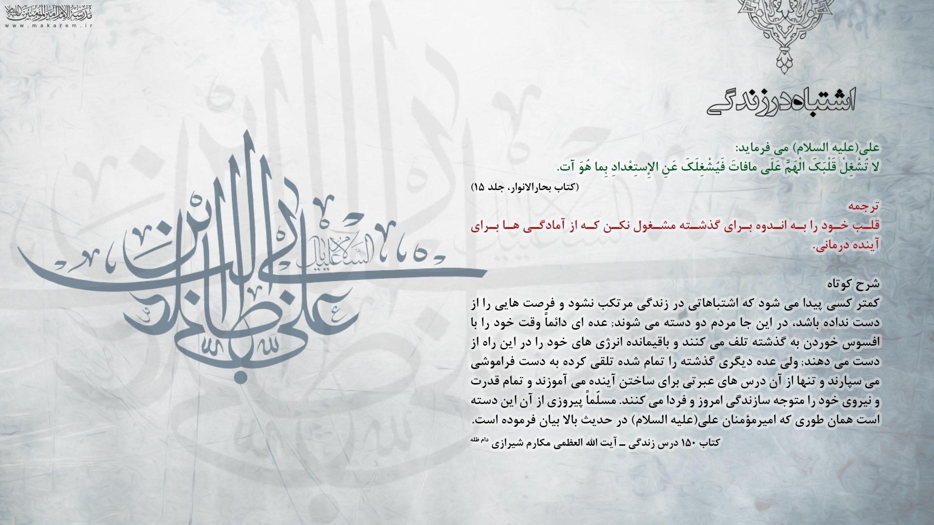 اشتباه در زندگی-مدرسه الامام امیر المومنین (ع)