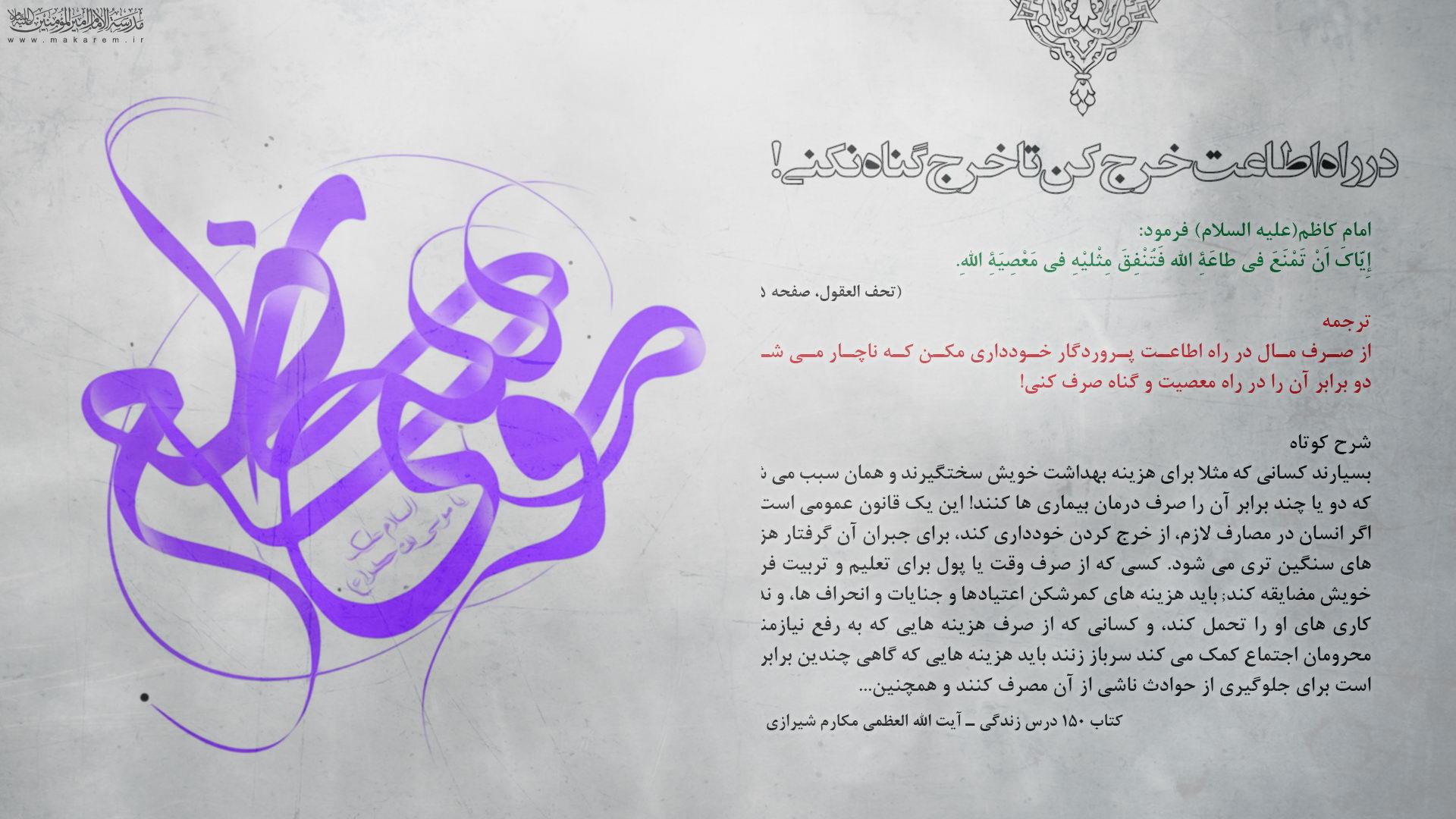 در راه اطاعت خرج کن تا خرج گناه نکنی!-مدرسه الامام امیر المومنین (ع)
