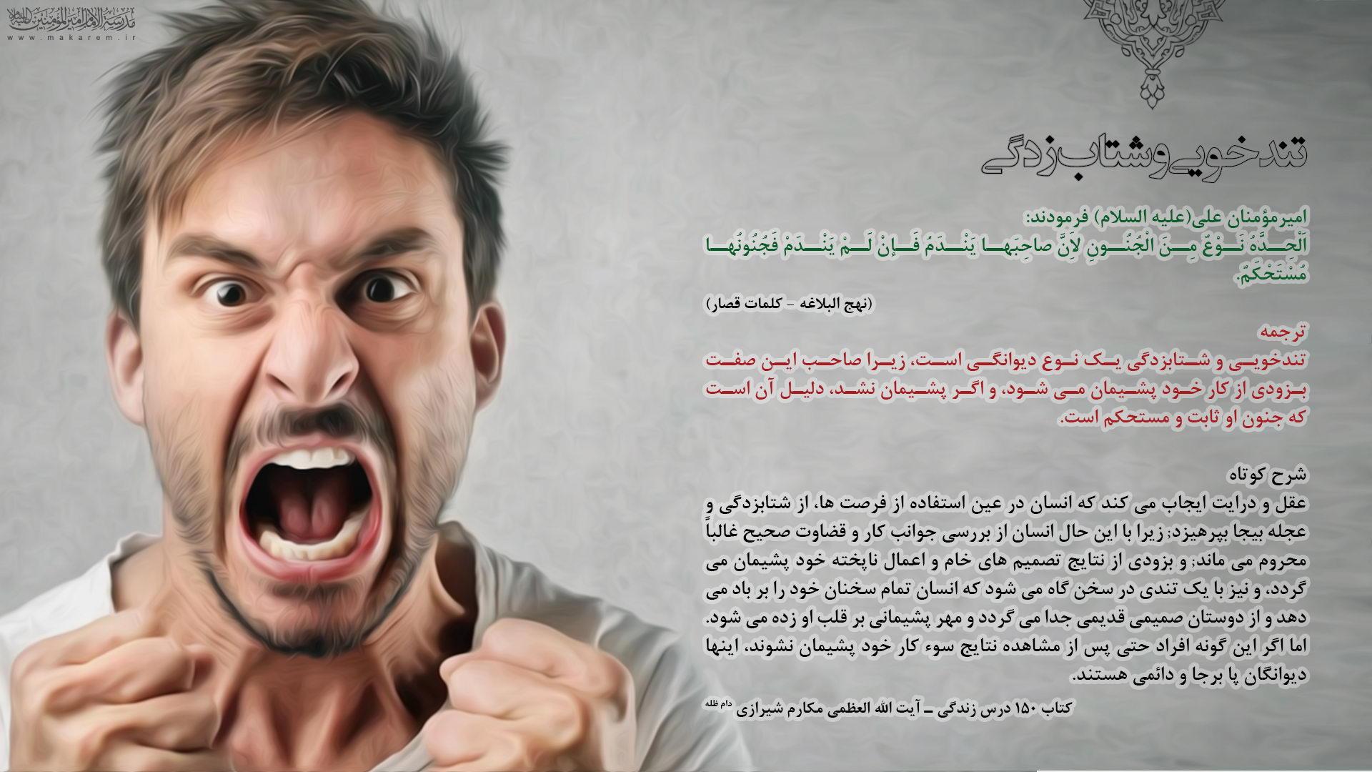 تندخویی و شتاب زدگی-مدرسه الامام امیر المومنین (ع)