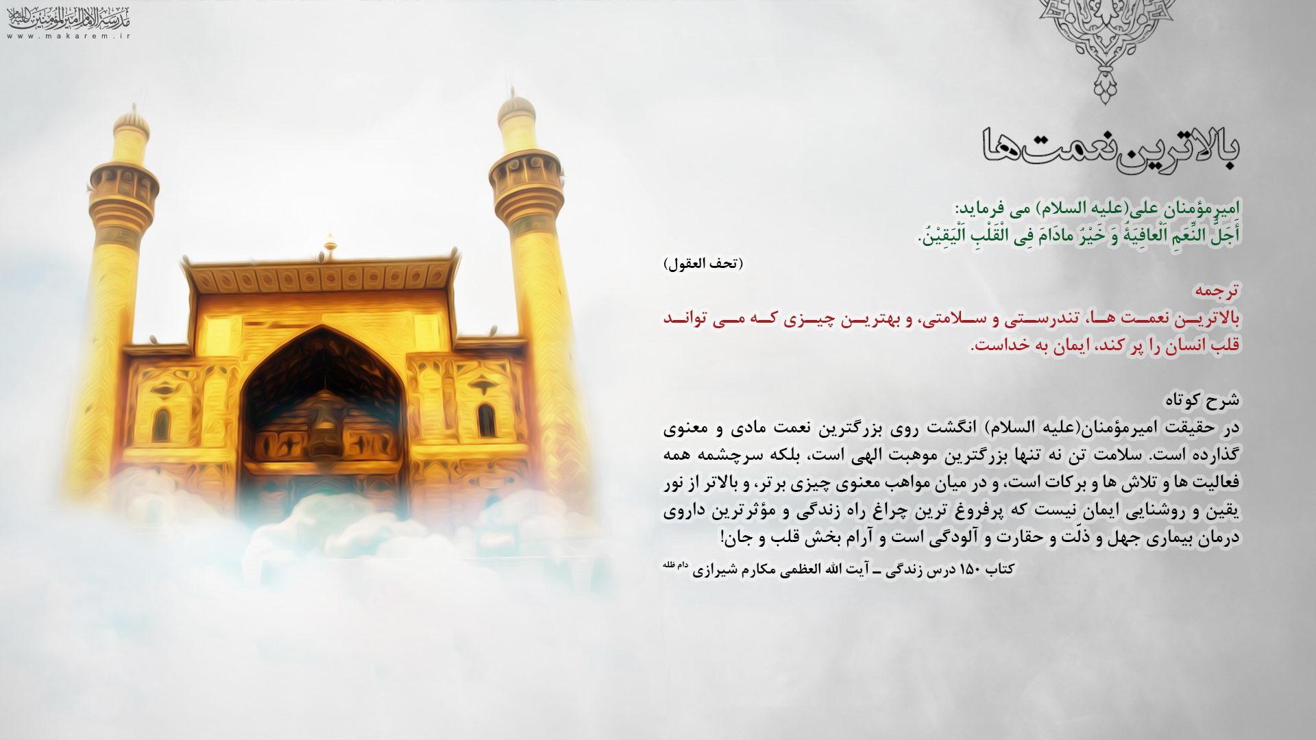 بالاترین نعمت ها-مدرسه الامام امیر المومنین (ع)