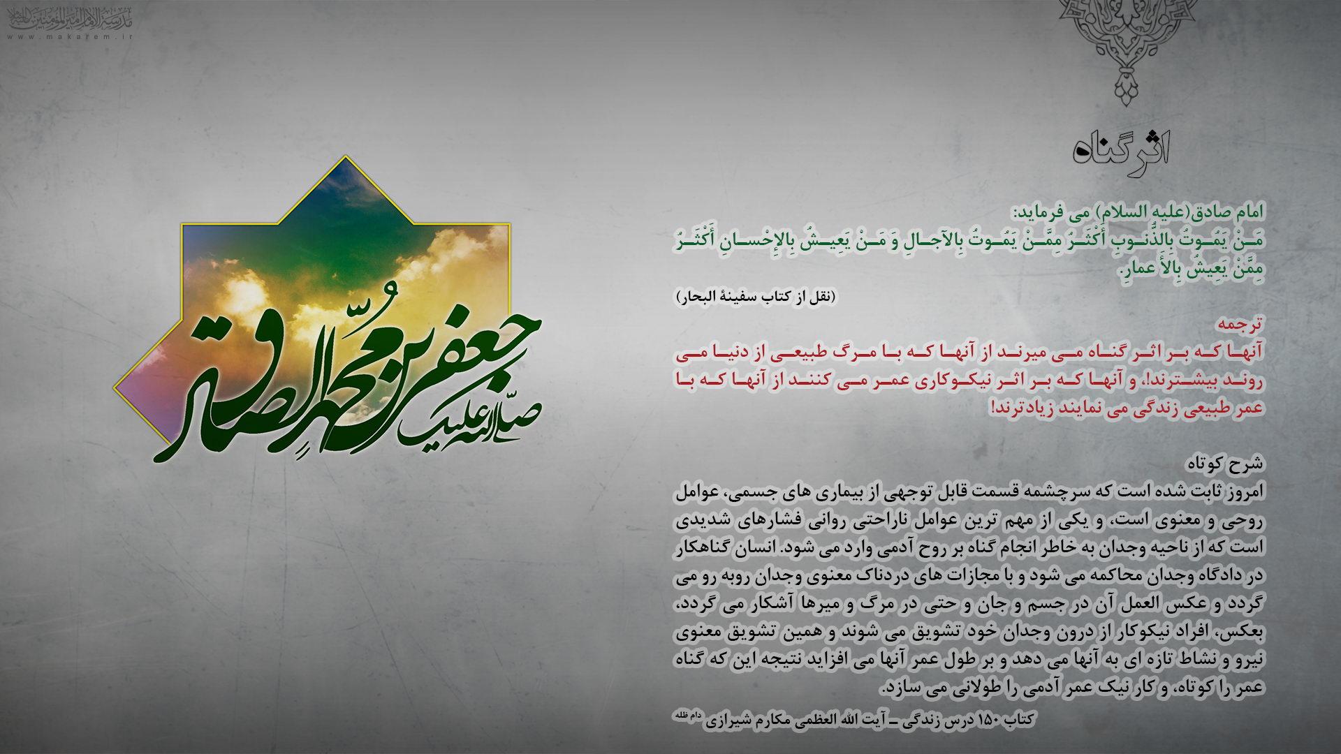 اثر گناه-مدرسه الامام امیر المومنین (ع)