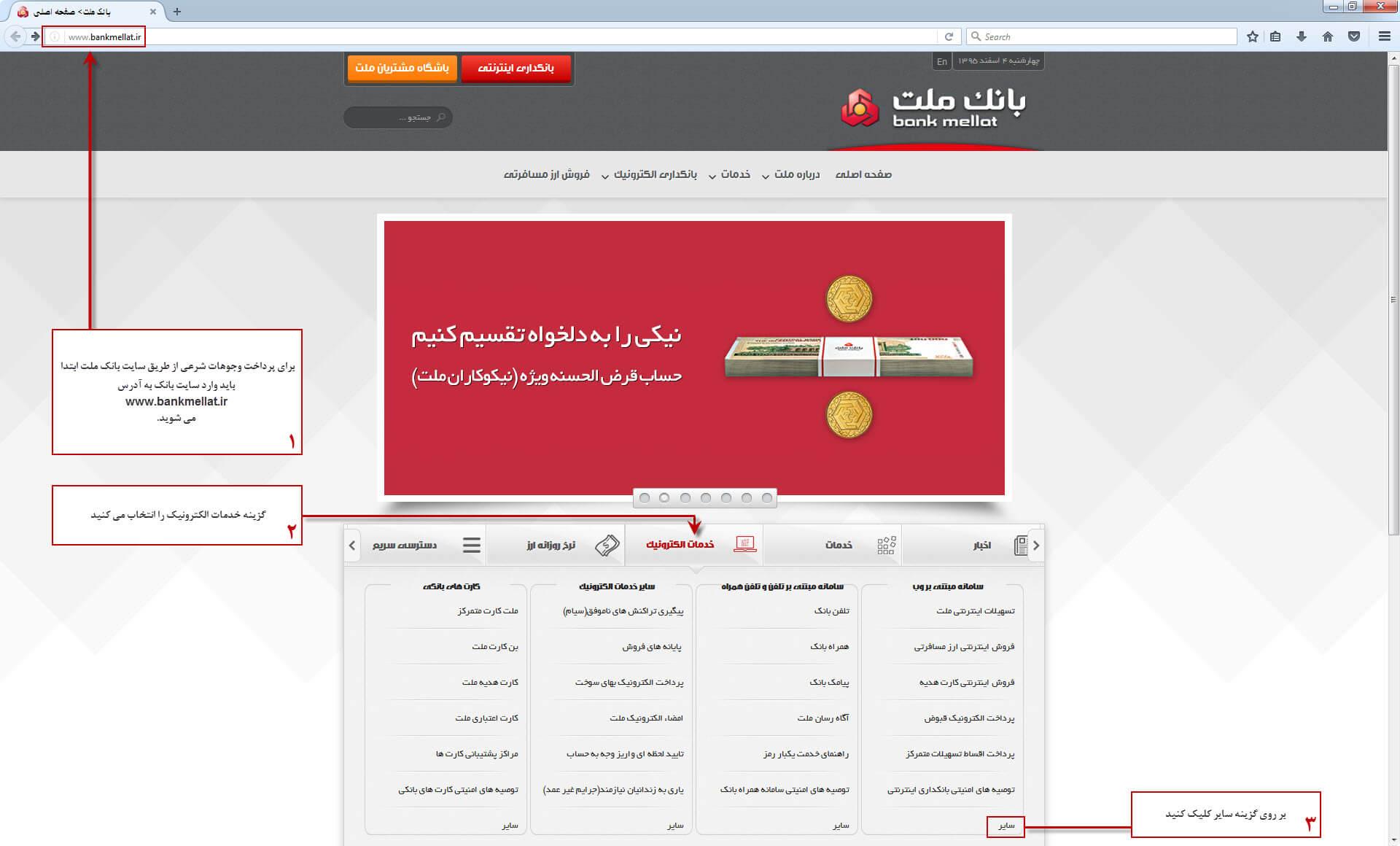 برای پرداخت وجوهات شرعی از طریق سایت بانک ملت ابتدا باید وارد سایت بانک به آدرس www.bankmellat.ir می شوید.  گزینه خدمات الکترونیک را انتخاب می کنید-مدرسه الامام امیر المومنین (ع)