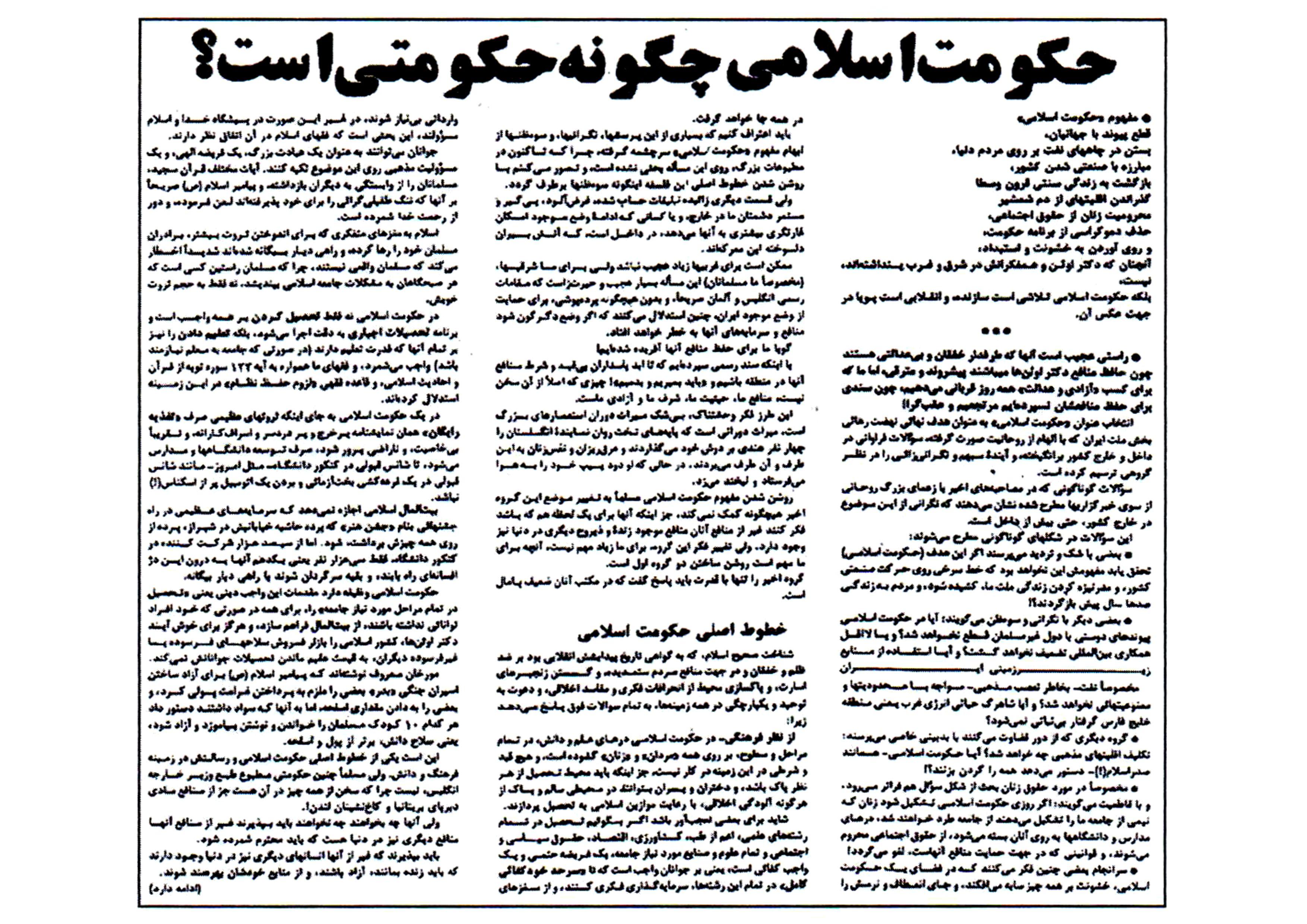 نوشتاری از آیت الله العظمی مکارم شیرازی با عنوان «حکومت اسلامی چگونه حکومتی است؟»-مدرسه الامام امیر المومنین (ع)