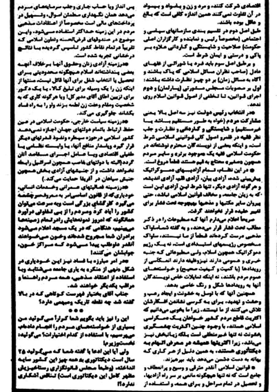 نوشتاری از آیت الله العظمی مکارم شیرازی با عنوان «اصول اساسی حکومت اسلامی» - قسمت دوم-مدرسه الامام امیر المومنین (ع)