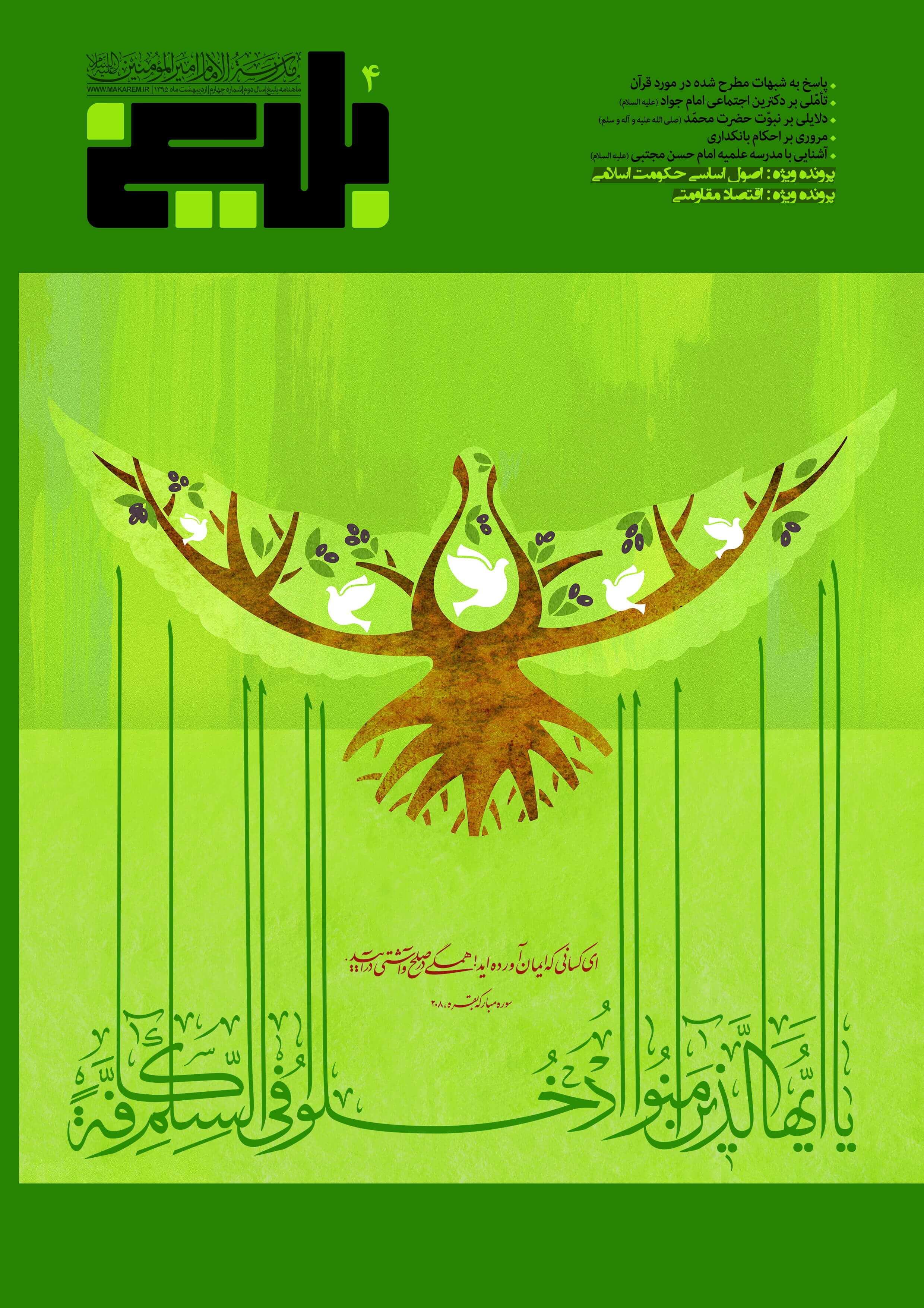 بلیغ چهارم 01-مدرسه الامام امیر المومنین (ع)