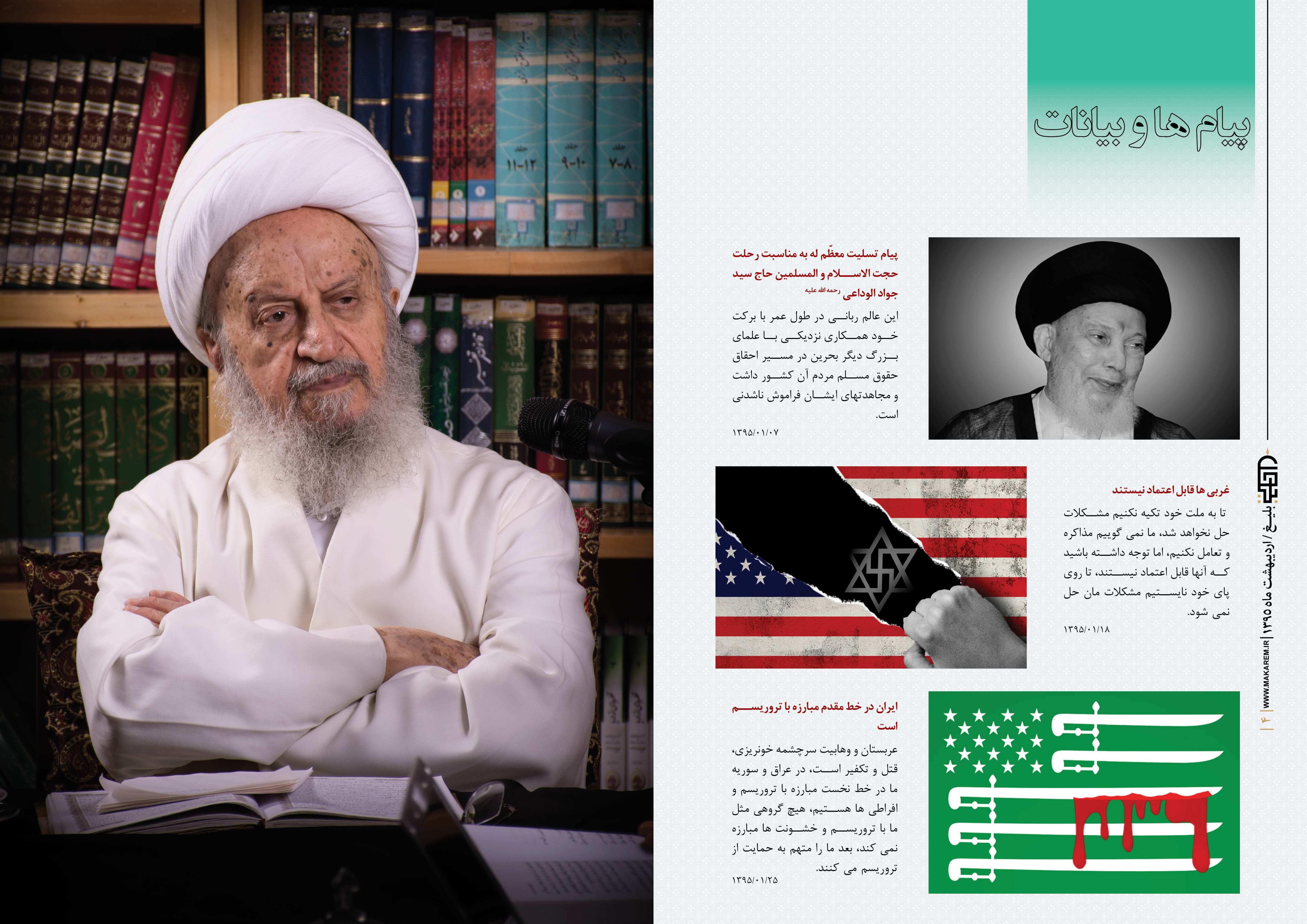 03-مدرسه الامام امیر المومنین (ع)