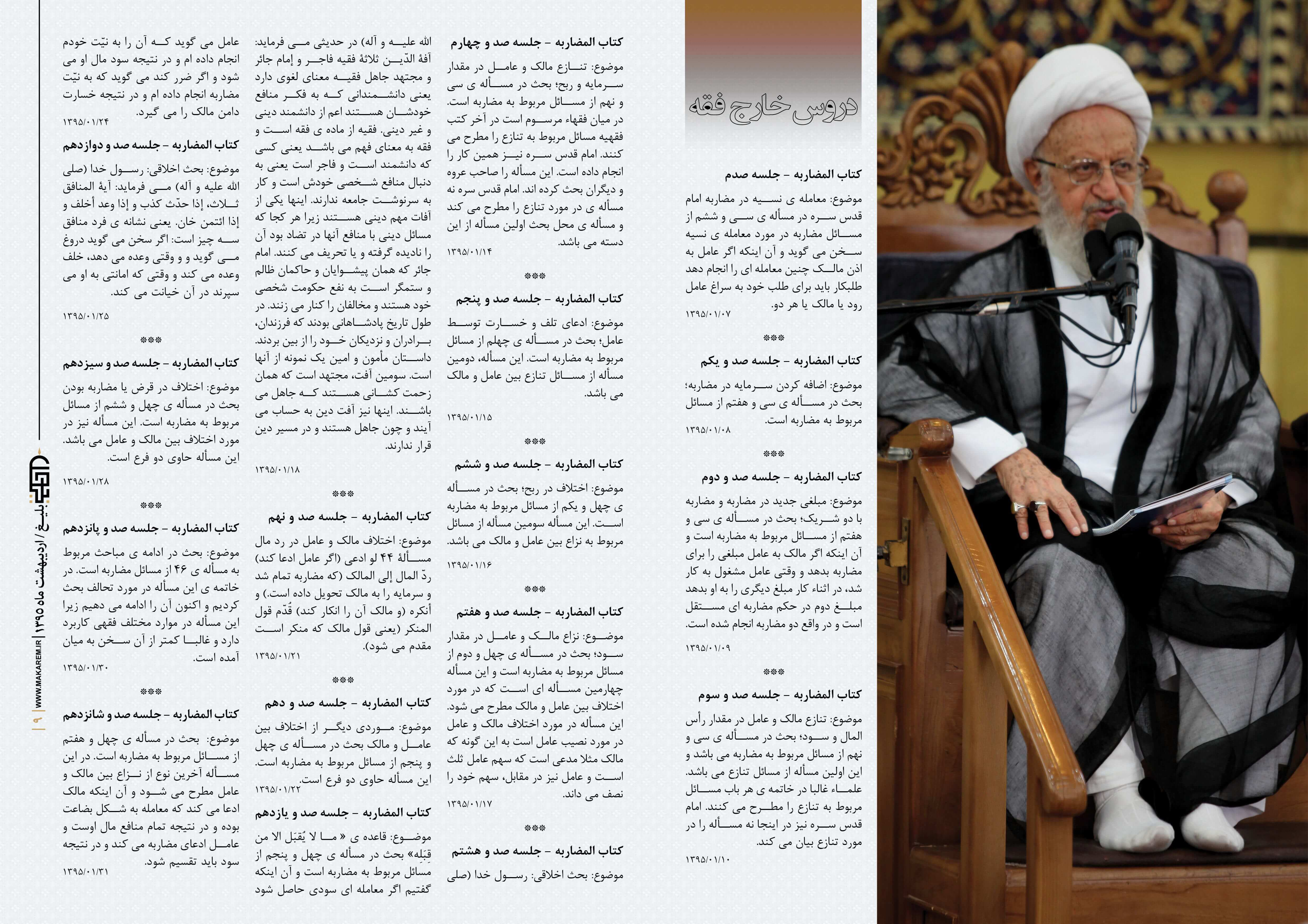 05-مدرسه الامام امیر المومنین (ع)