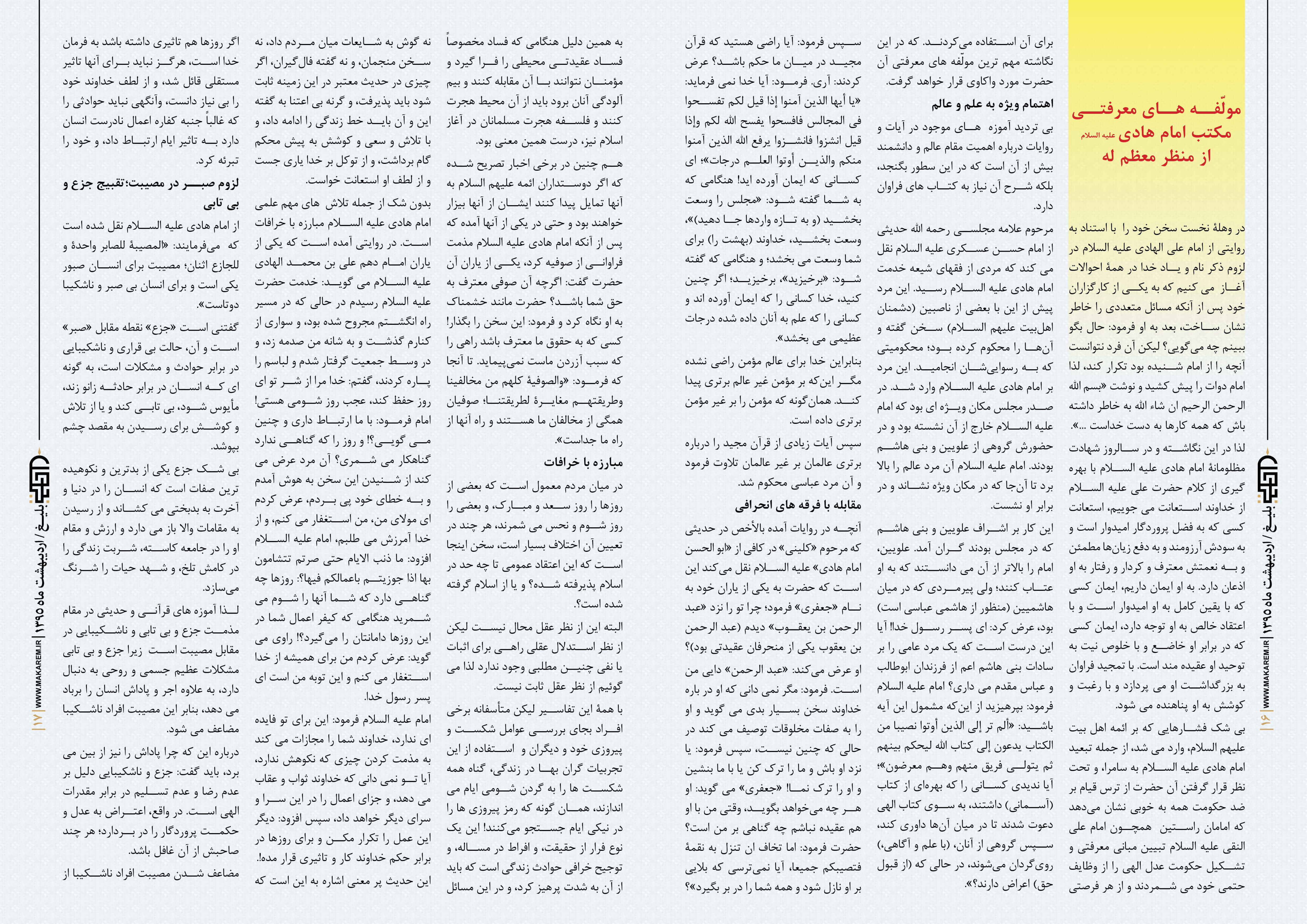 09-مدرسه الامام امیر المومنین (ع)
