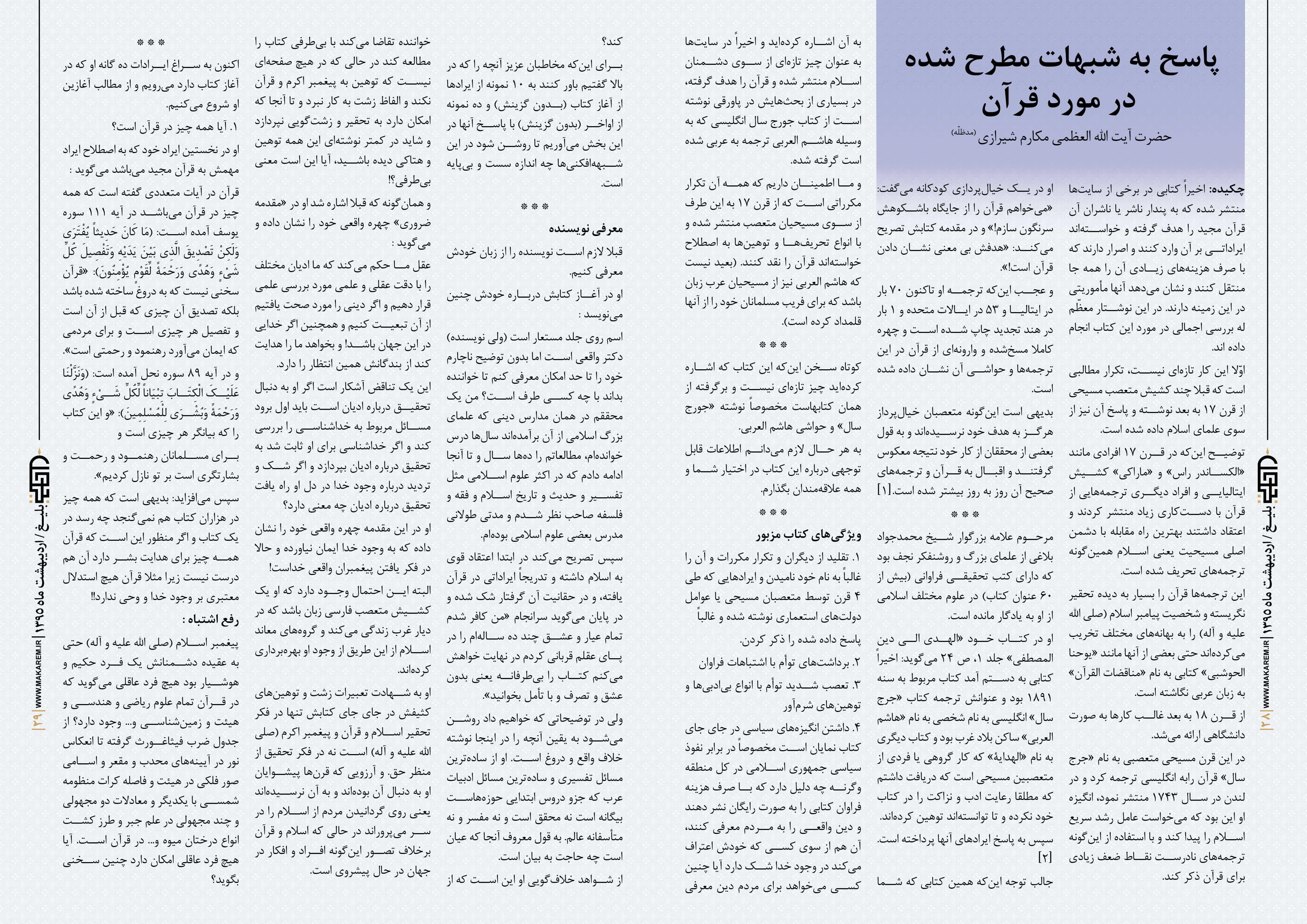 15-مدرسه الامام امیر المومنین (ع)