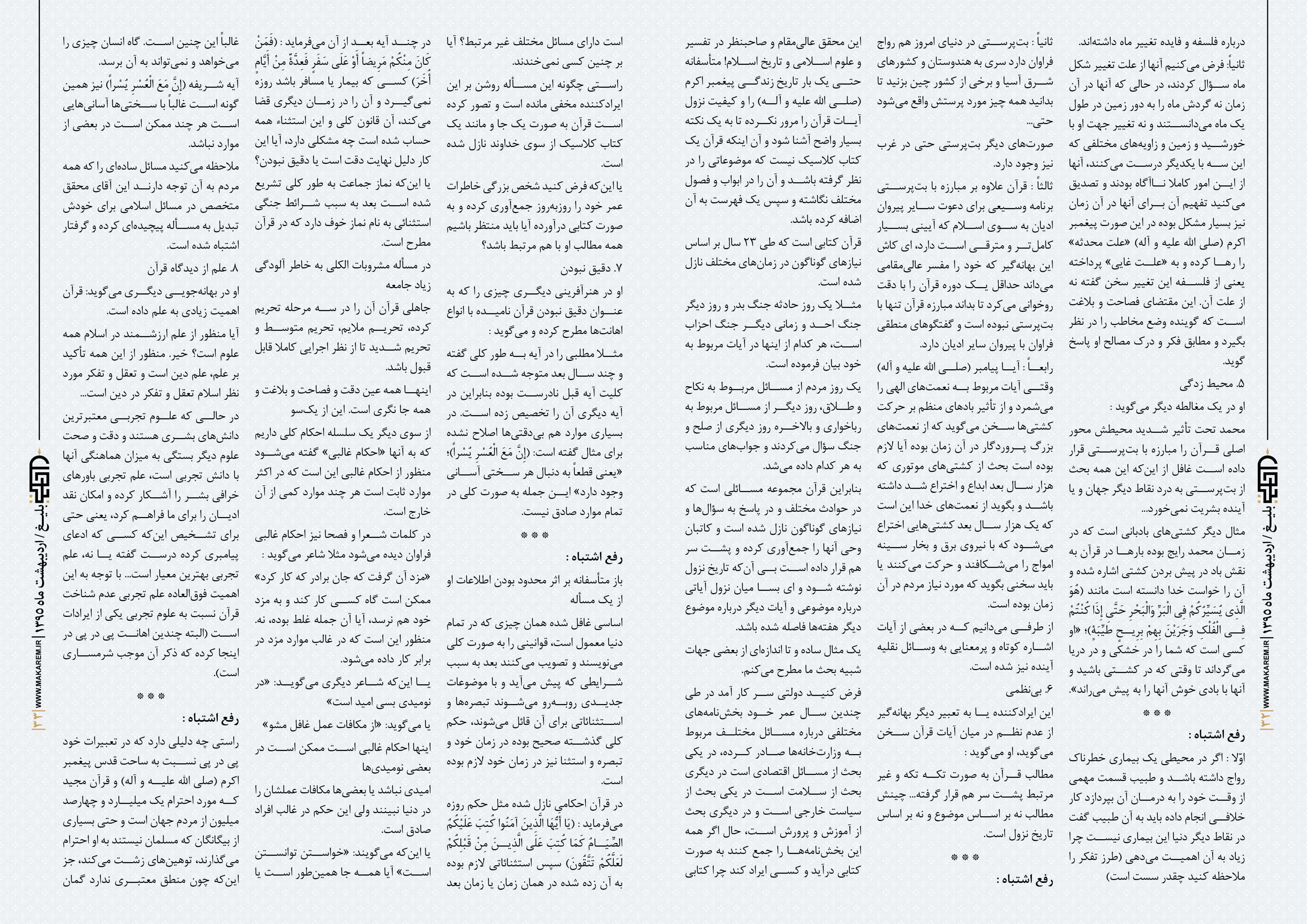17-مدرسه الامام امیر المومنین (ع)