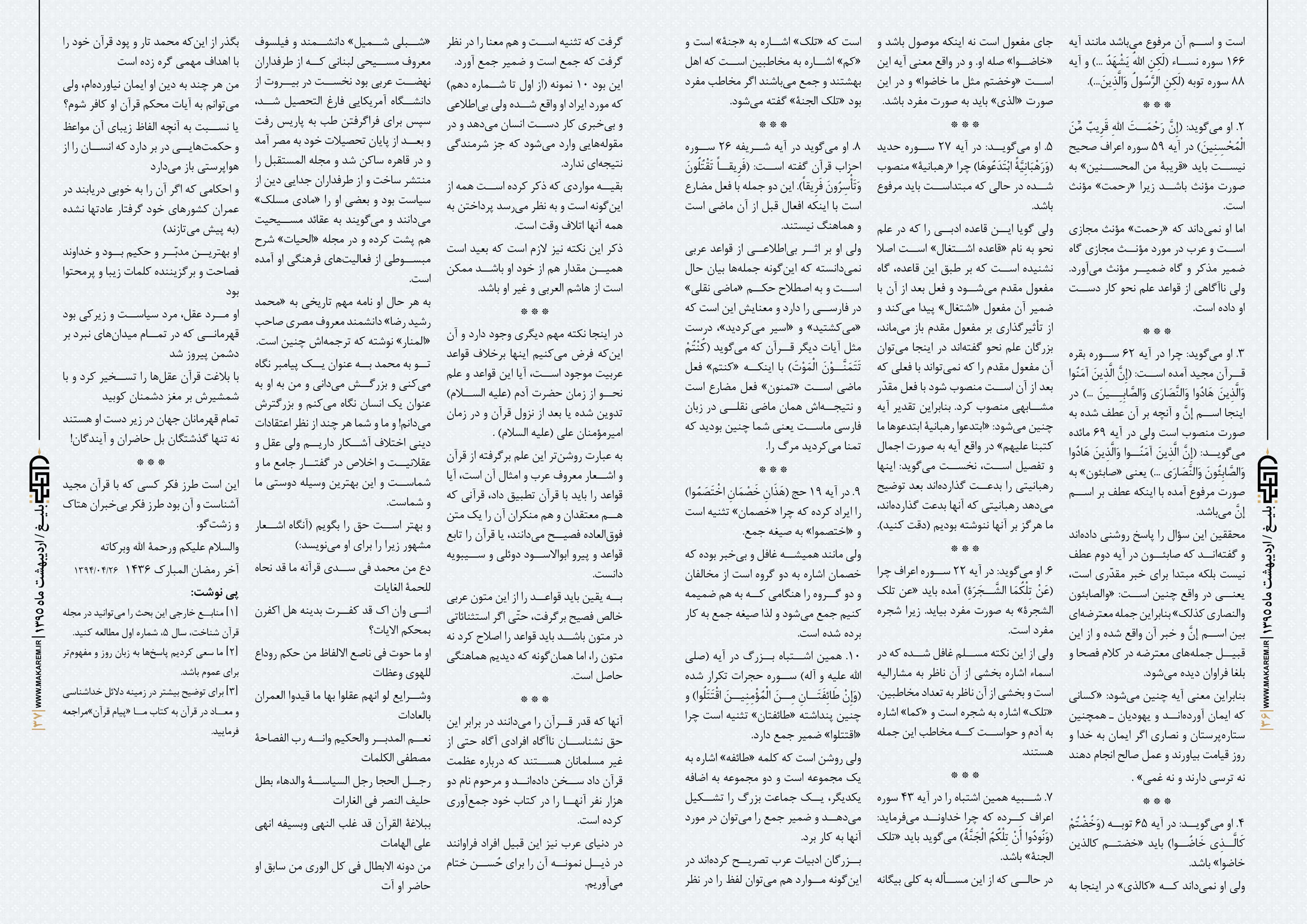 19-مدرسه الامام امیر المومنین (ع)