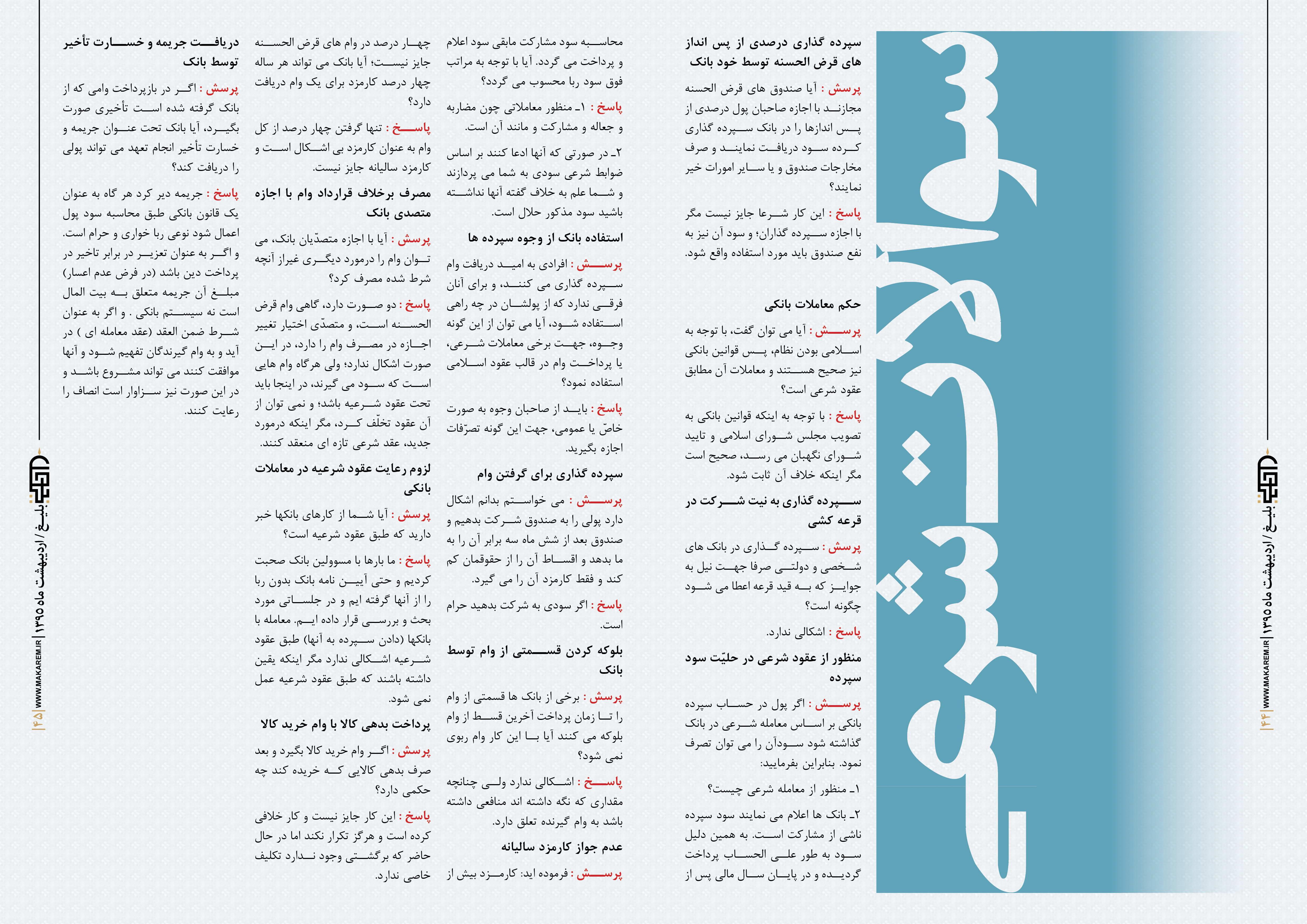 23-مدرسه الامام امیر المومنین (ع)