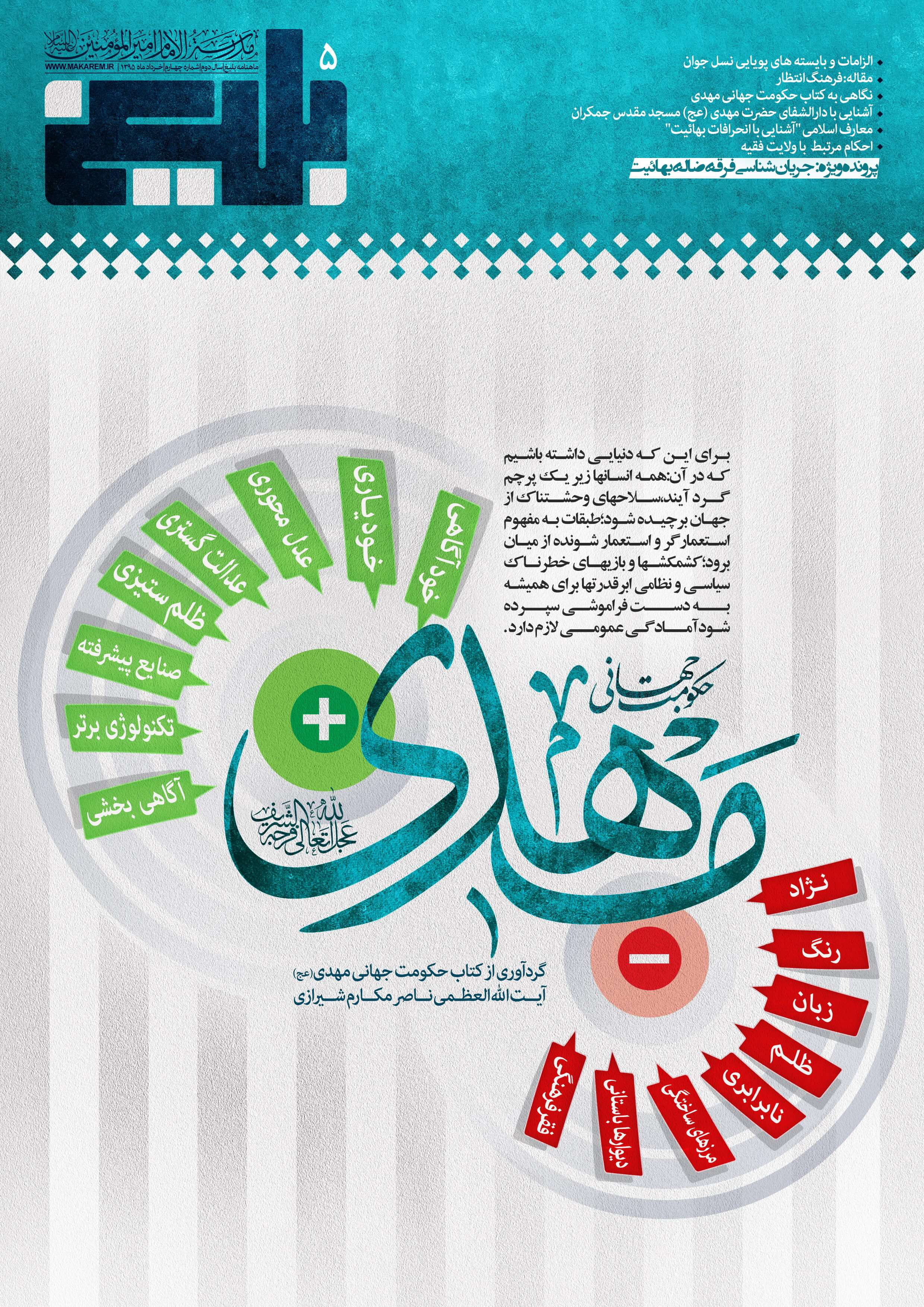 بلیغ 01-مدرسه الامام امیر المومنین (ع)