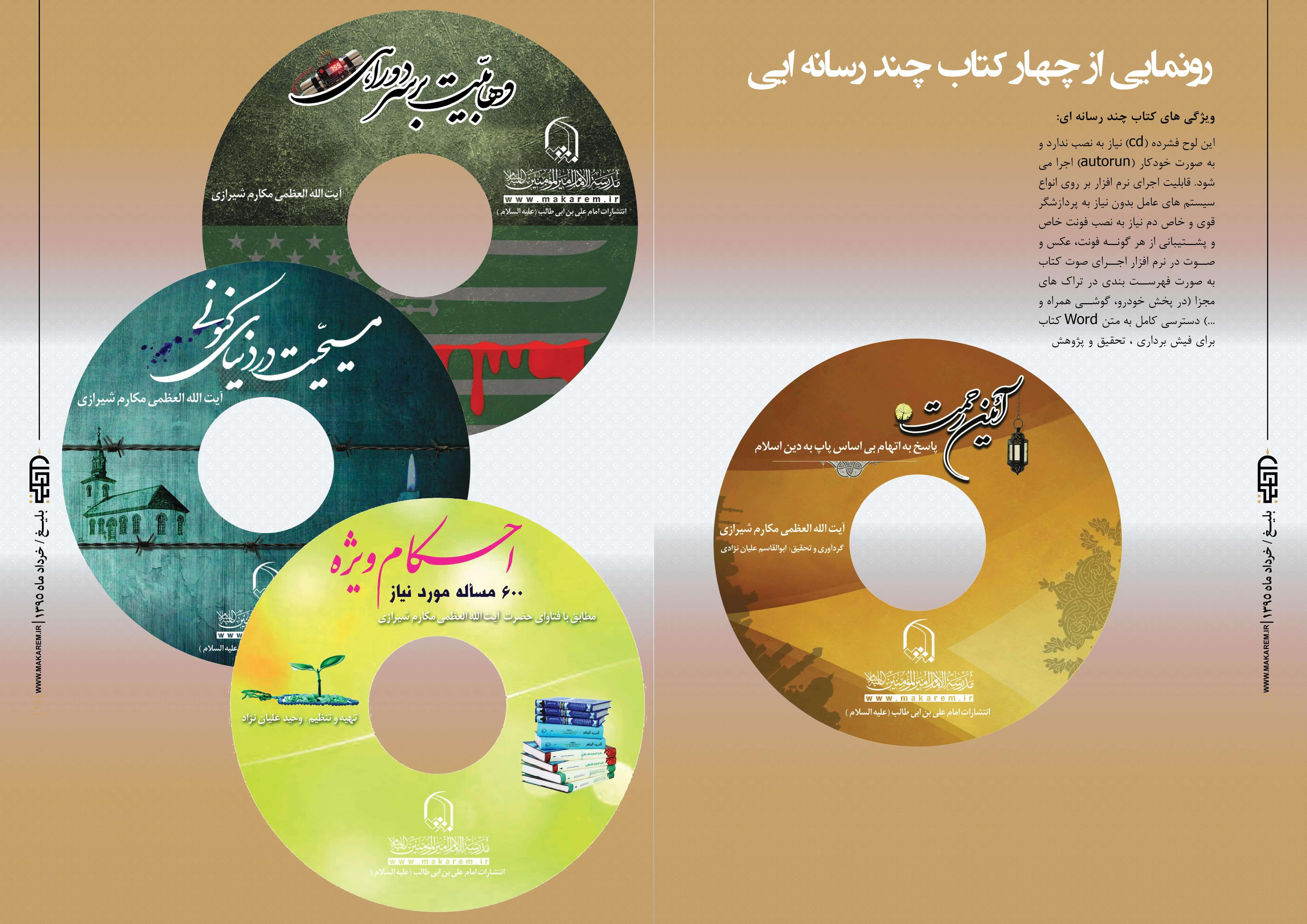 بلیغ 06-مدرسه الامام امیر المومنین (ع)