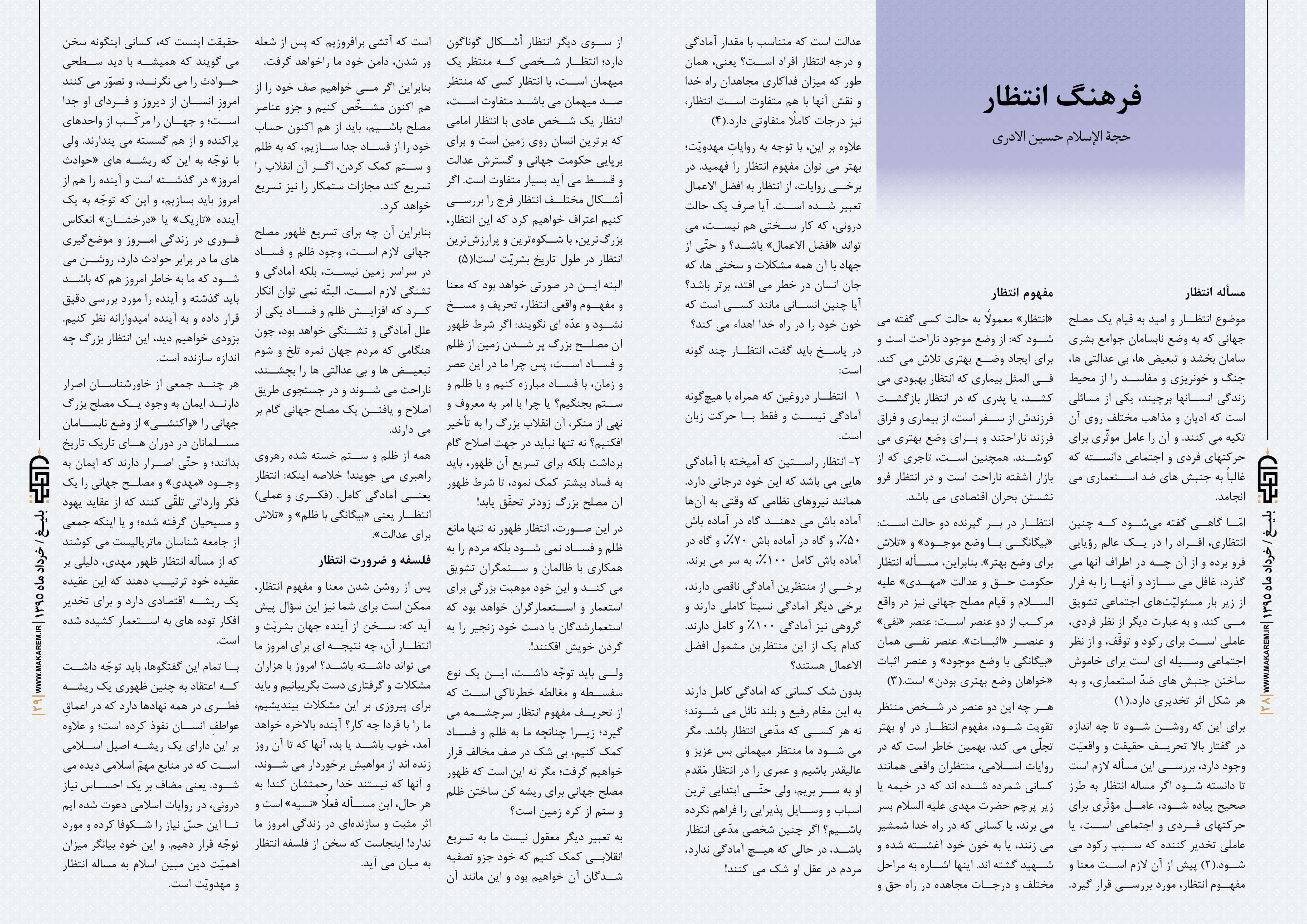 بلیغ 15-مدرسه الامام امیر المومنین (ع)