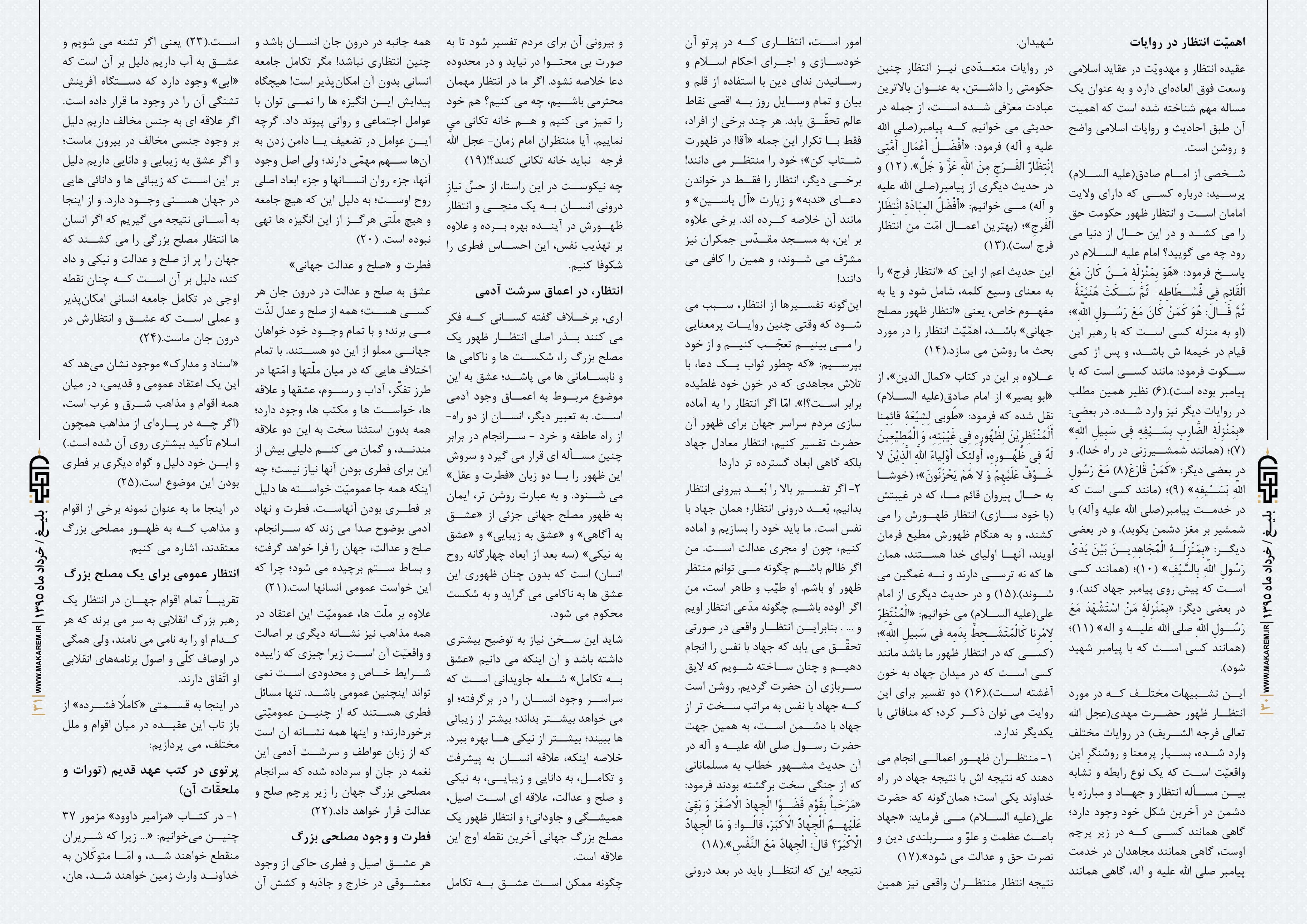 بلیغ 16-مدرسه الامام امیر المومنین (ع)