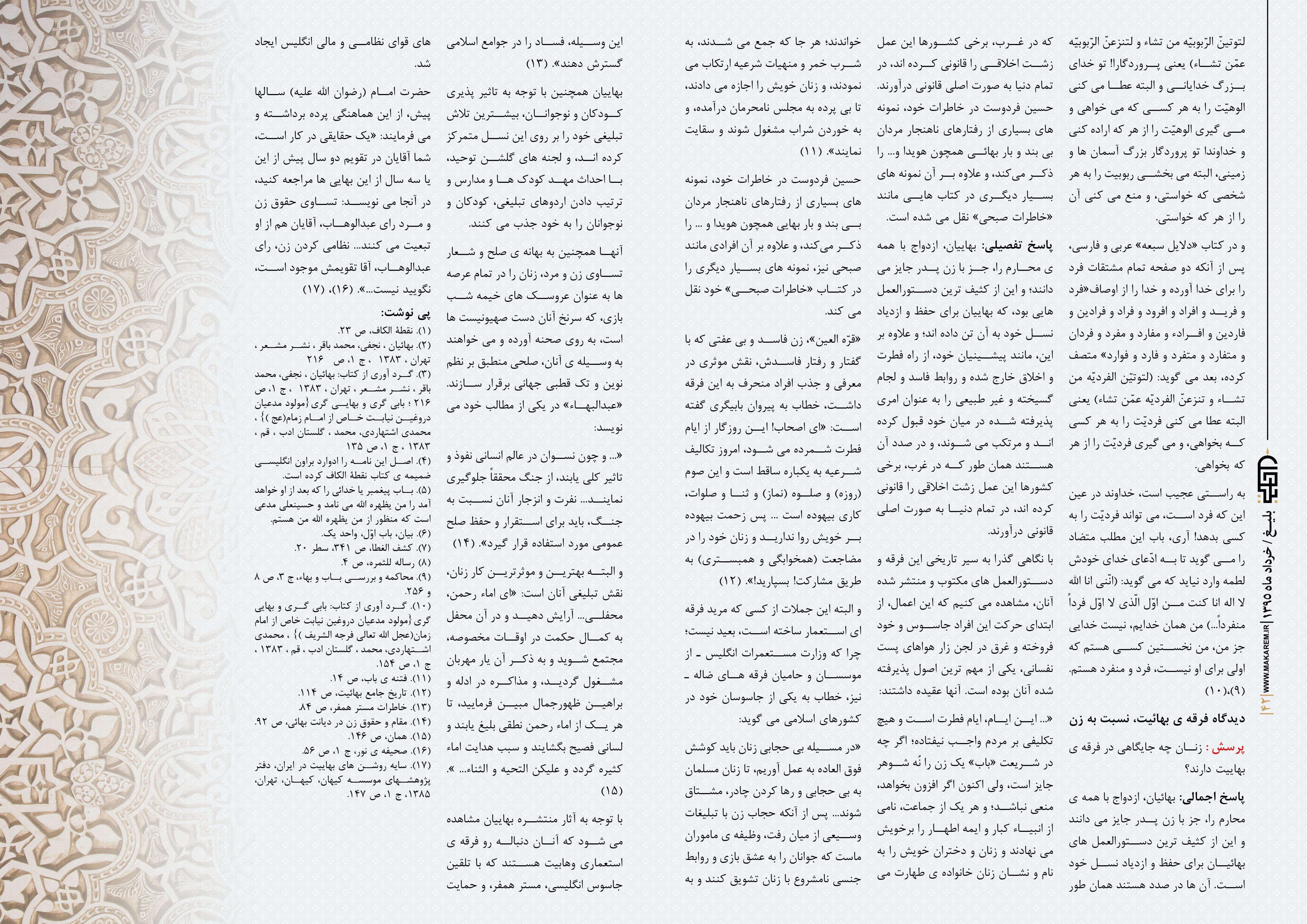 بلیغ 22-مدرسه الامام امیر المومنین (ع)