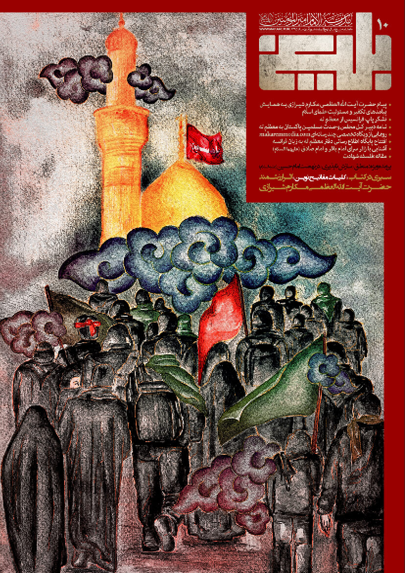 دهمین شماره (آبان 95) ماهنامه الکترونیکی خبری - تحلیلی بلیغ -مدرسه الامام امیر المومنین (ع)