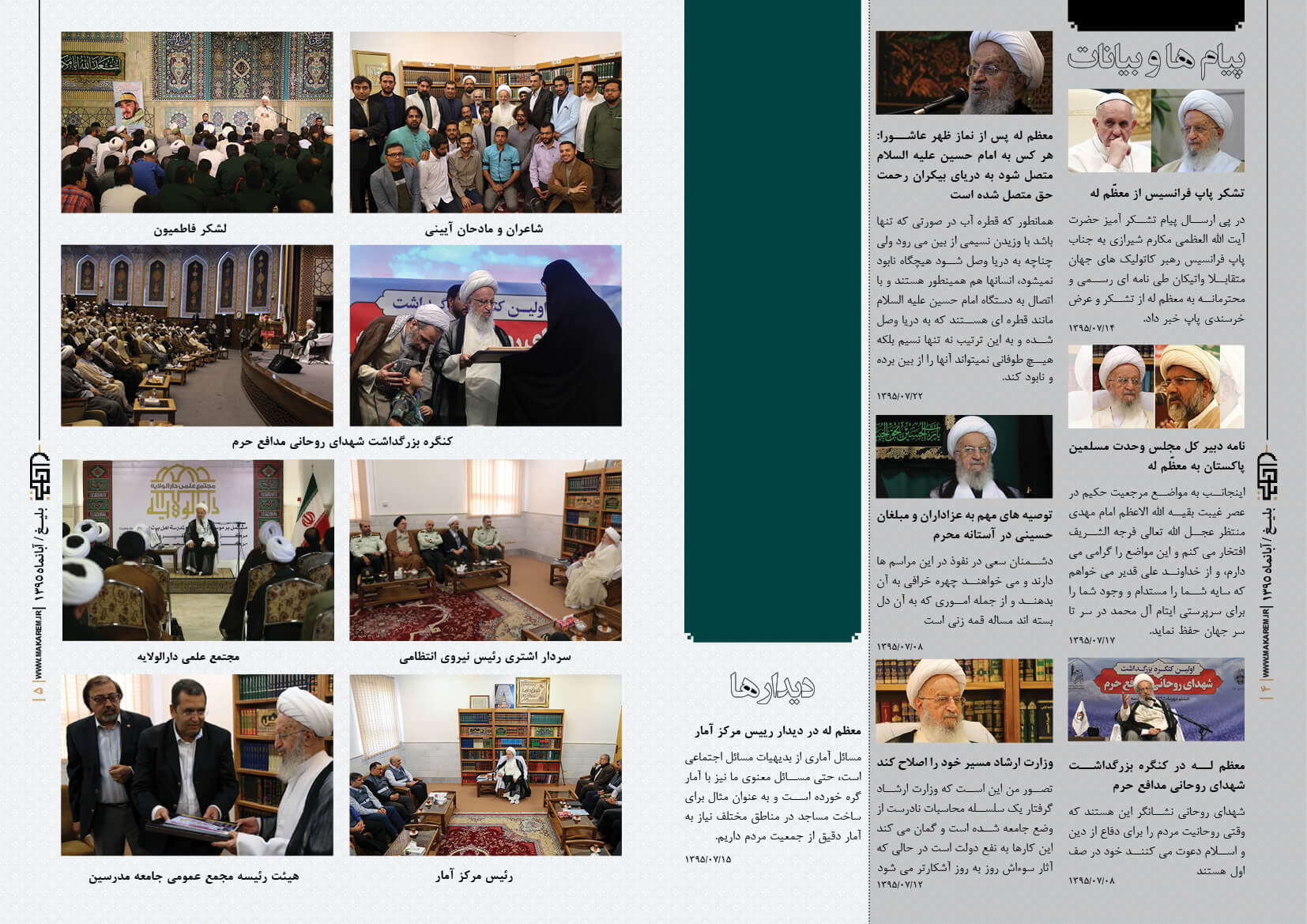 پیام ها و بیانات - دیدار ها-مدرسه الامام امیر المومنین (ع)