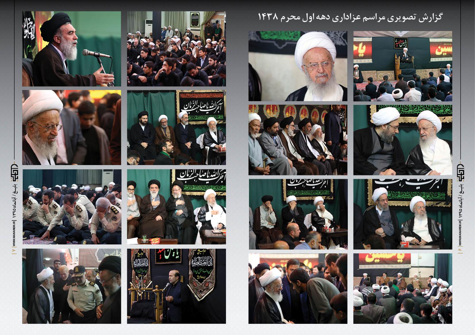 گزارش تصویری مراسم عزاداری دهه اول محرم 1438-مدرسه الامام امیر المومنین (ع)