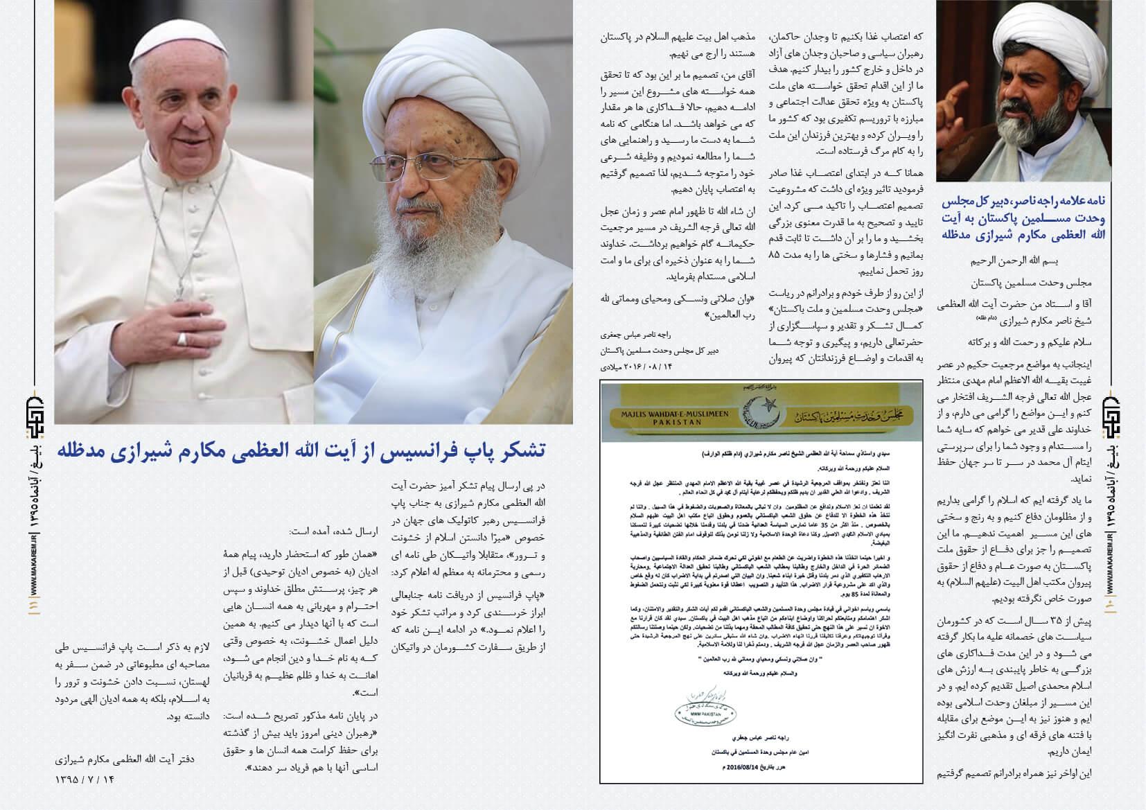 تشکر پاپ فرانسیس از آیت الله العظمی مکارم شیرازی-مدرسه الامام امیر المومنین (ع)