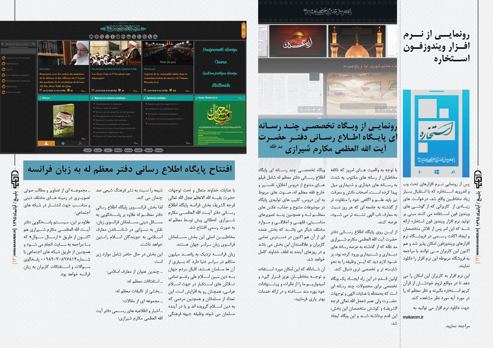 رونمایی از نرم افزار ویندوزفون استخاره - رونمایی از وبگاه تخصصی چند رسانه ای - افتتاح زبان فرانسه پایگاه-مدرسه الامام امیر المومنین (ع)