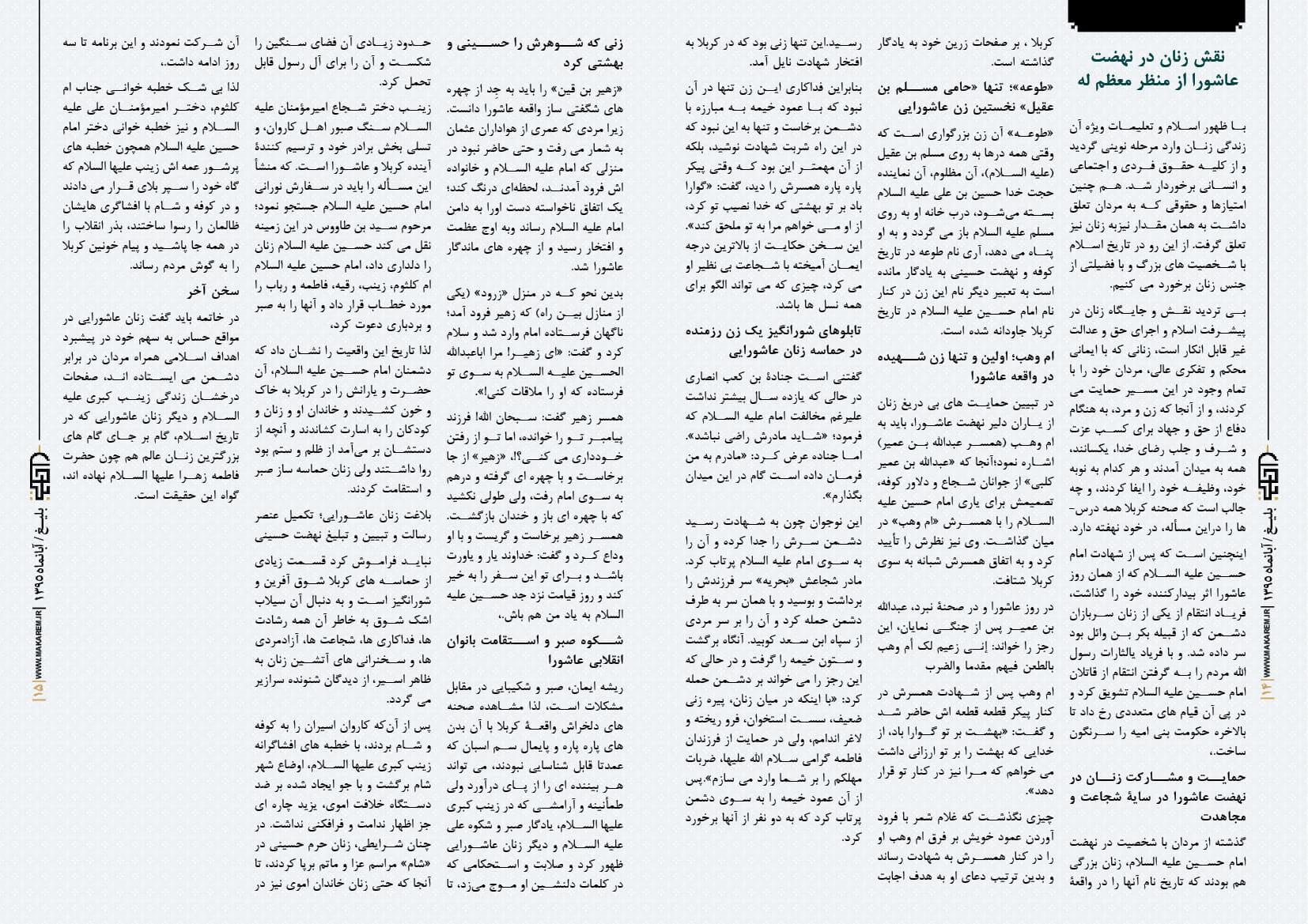 نقش زنان در نهضت عاشورا-مدرسه الامام امیر المومنین (ع)