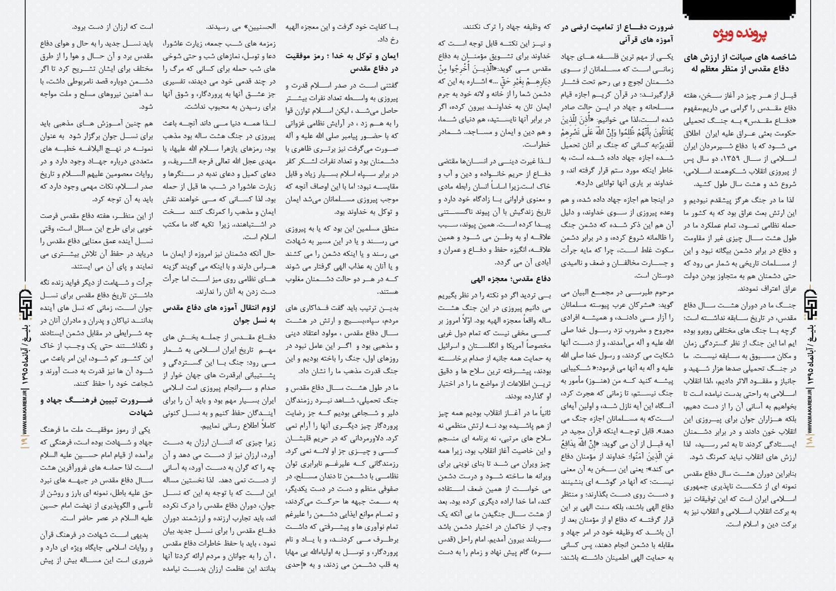 شاخصه های صیانت از ارزش های دفاع مقدس-مدرسه الامام امیر المومنین (ع)