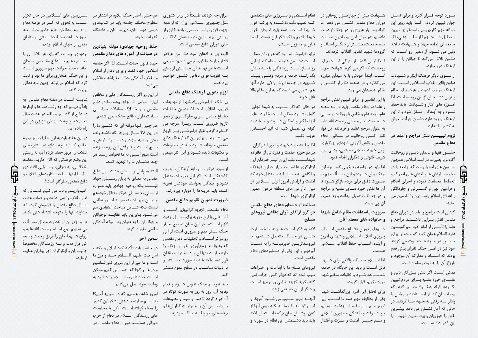 شاخصه های صیانت از ارزش های دفاع مقدس - قسمت دوم-مدرسه الامام امیر المومنین (ع)