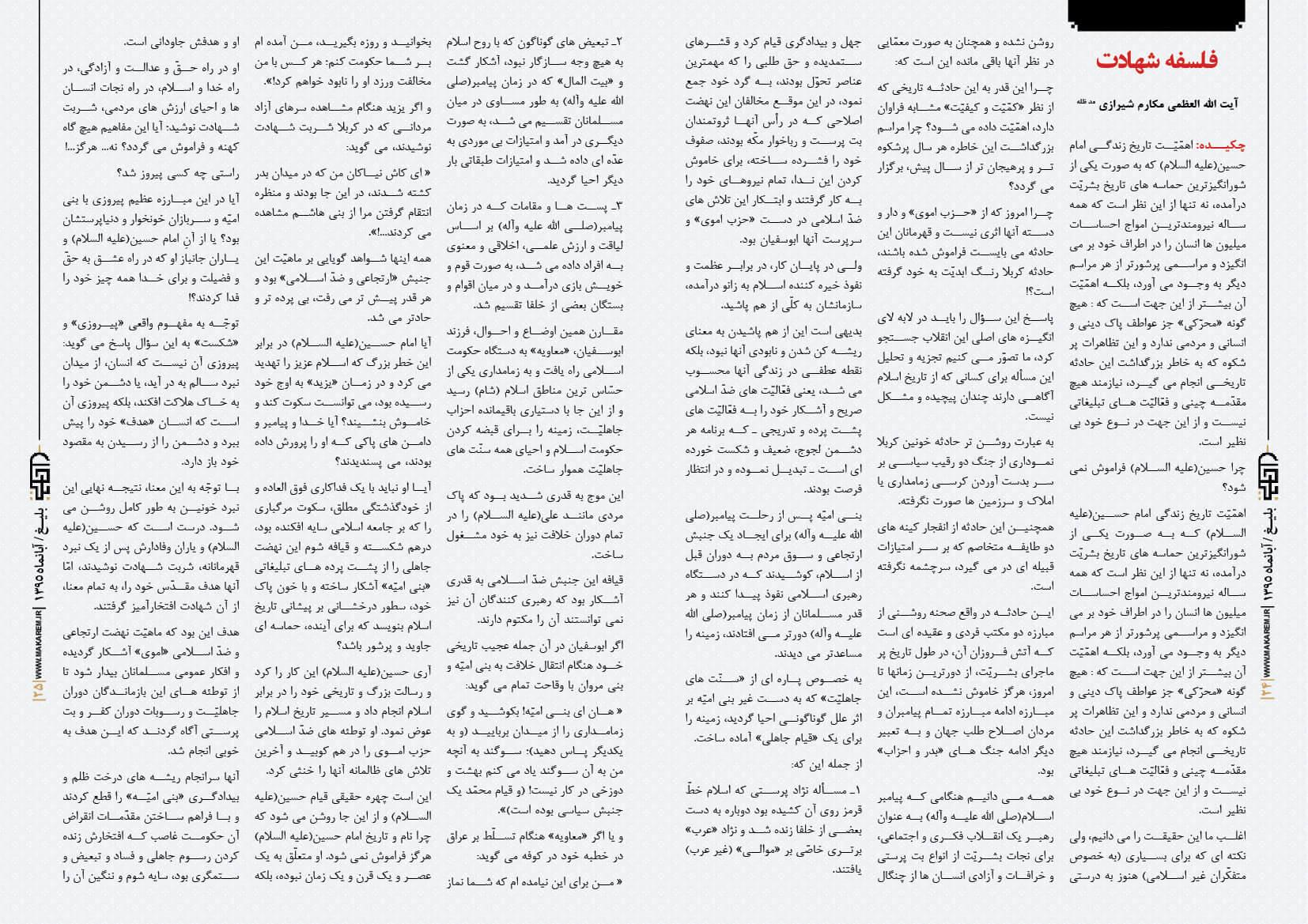 فلسفه شهادت-مدرسه الامام امیر المومنین (ع)