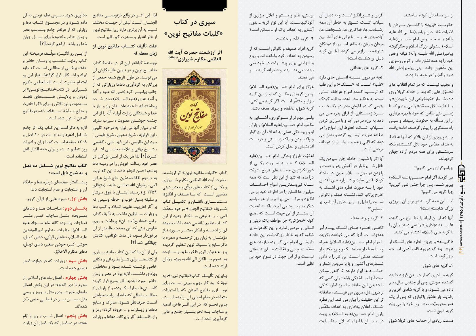 سیری در کتاب «کلیات مفاتیح نوین»-مدرسه الامام امیر المومنین (ع)