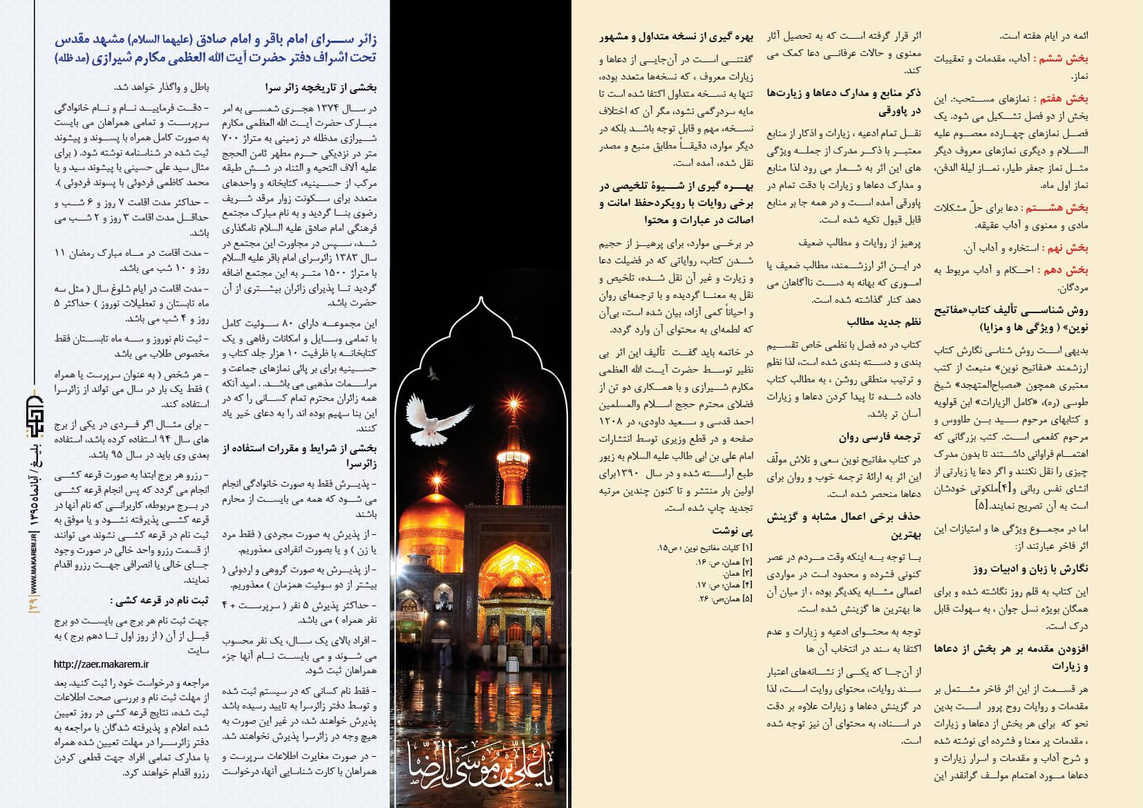 زائر سرای امام باقر و امام صادق علیهما السلام مشهد مقدس-مدرسه الامام امیر المومنین (ع)