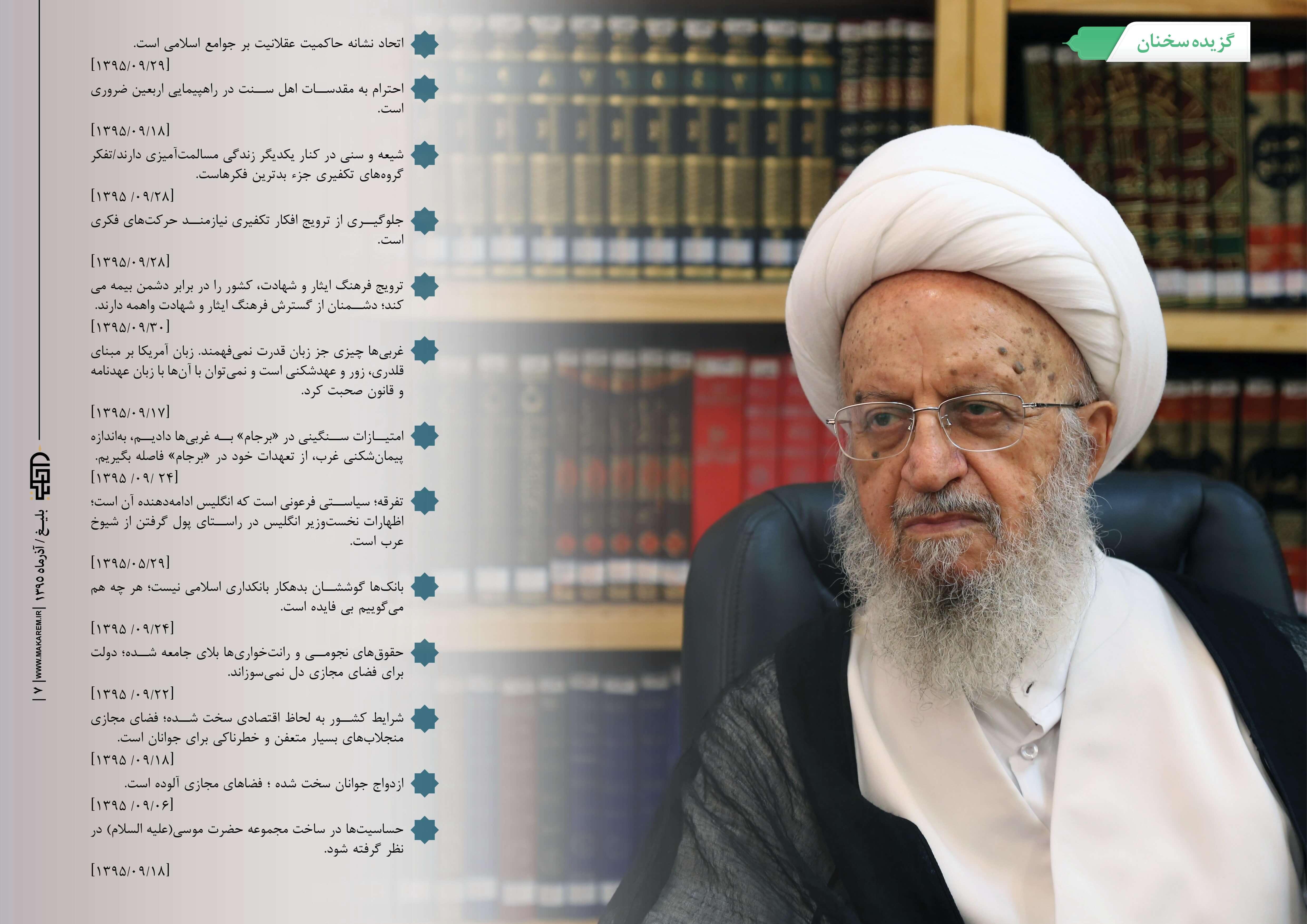گزیده سخنان-مدرسه الامام امیر المومنین (ع)