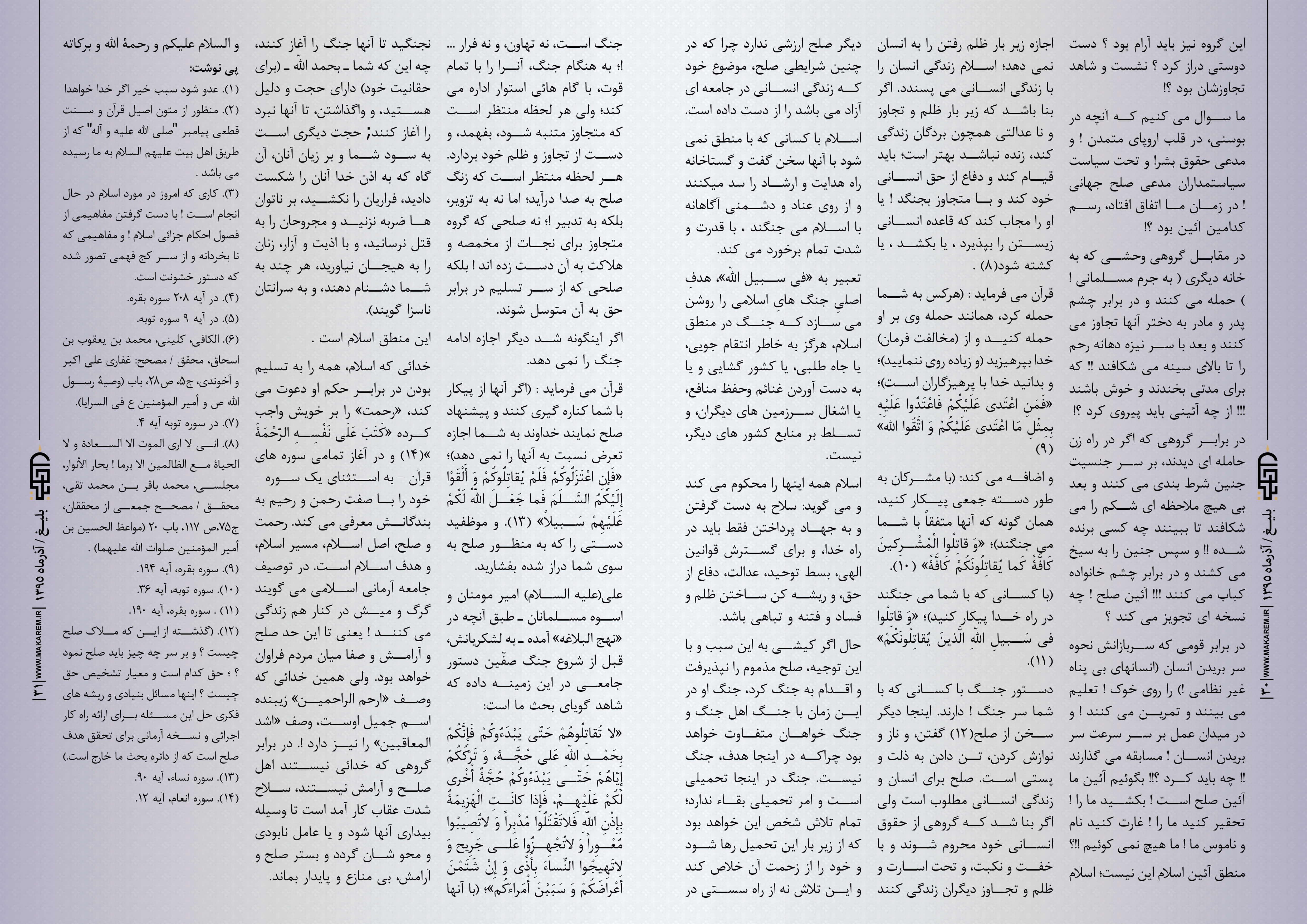 رابطه اسلام با صلح و جنگ-مدرسه الامام امیر المومنین (ع)