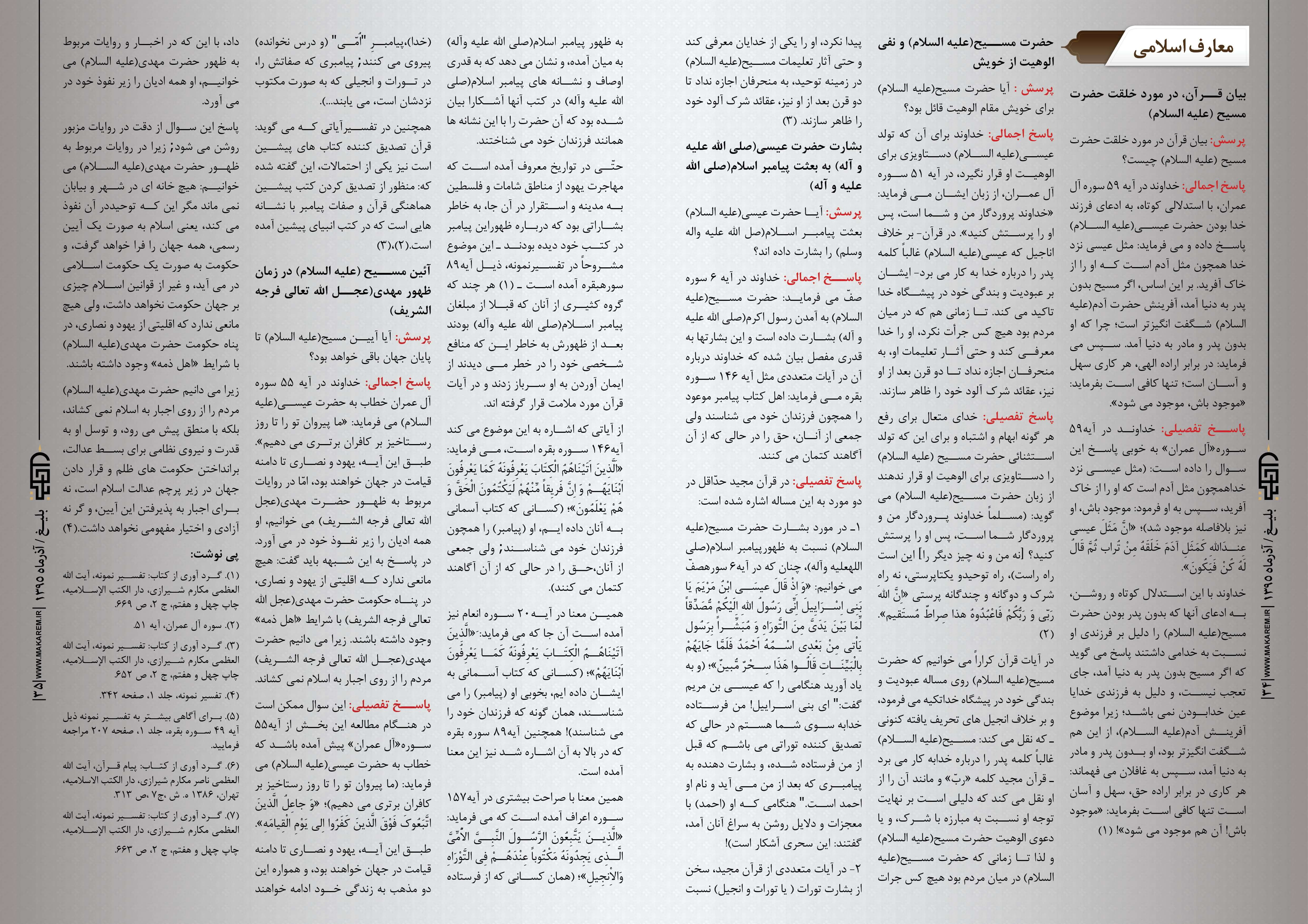 معارف اسلامی-مدرسه الامام امیر المومنین (ع)