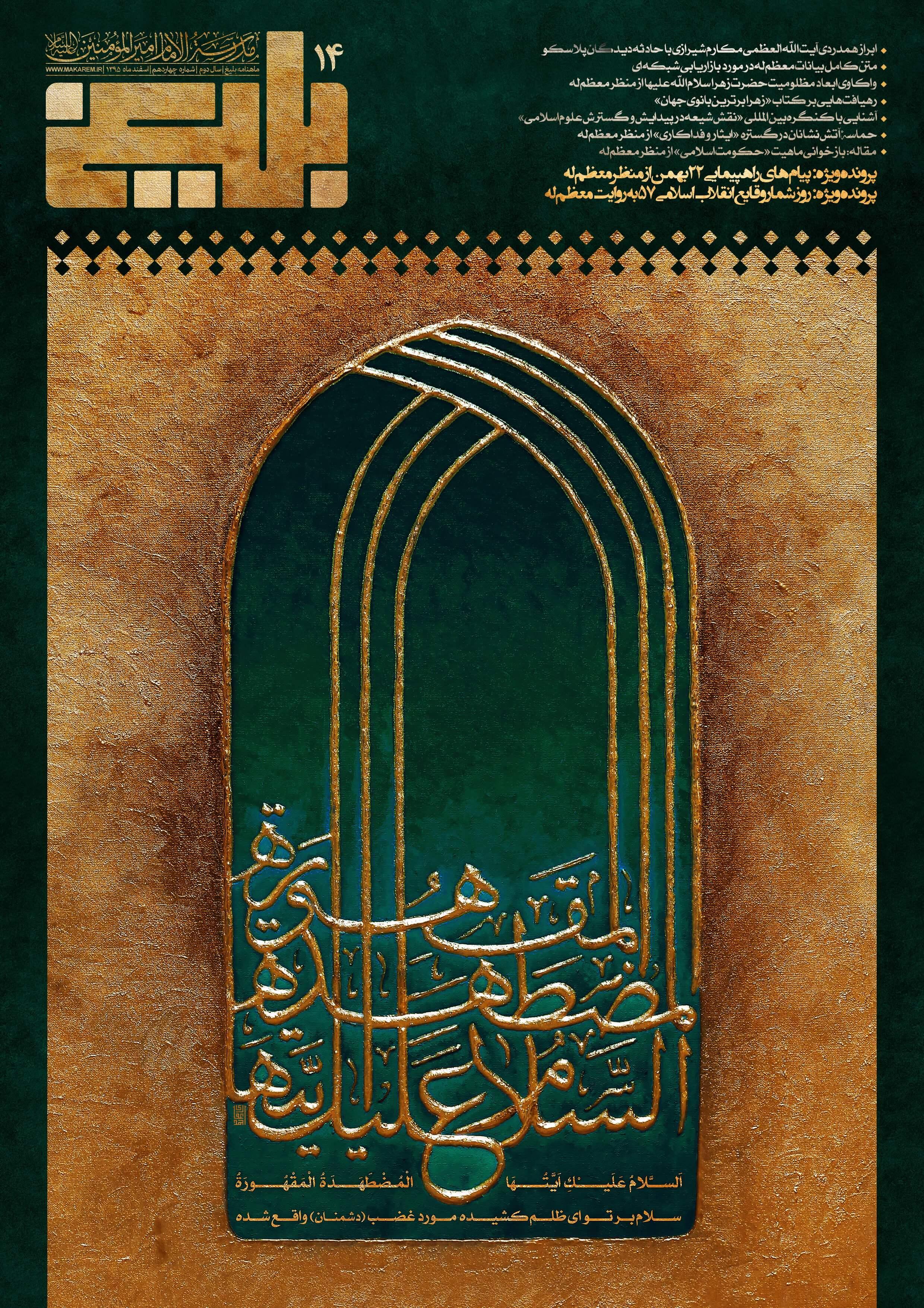 چهاردهمین شماره (اسفند 95) ماهنامه الکترونیکی خبری - تحلیلی بلیغ -مدرسه الامام امیر المومنین (ع)
