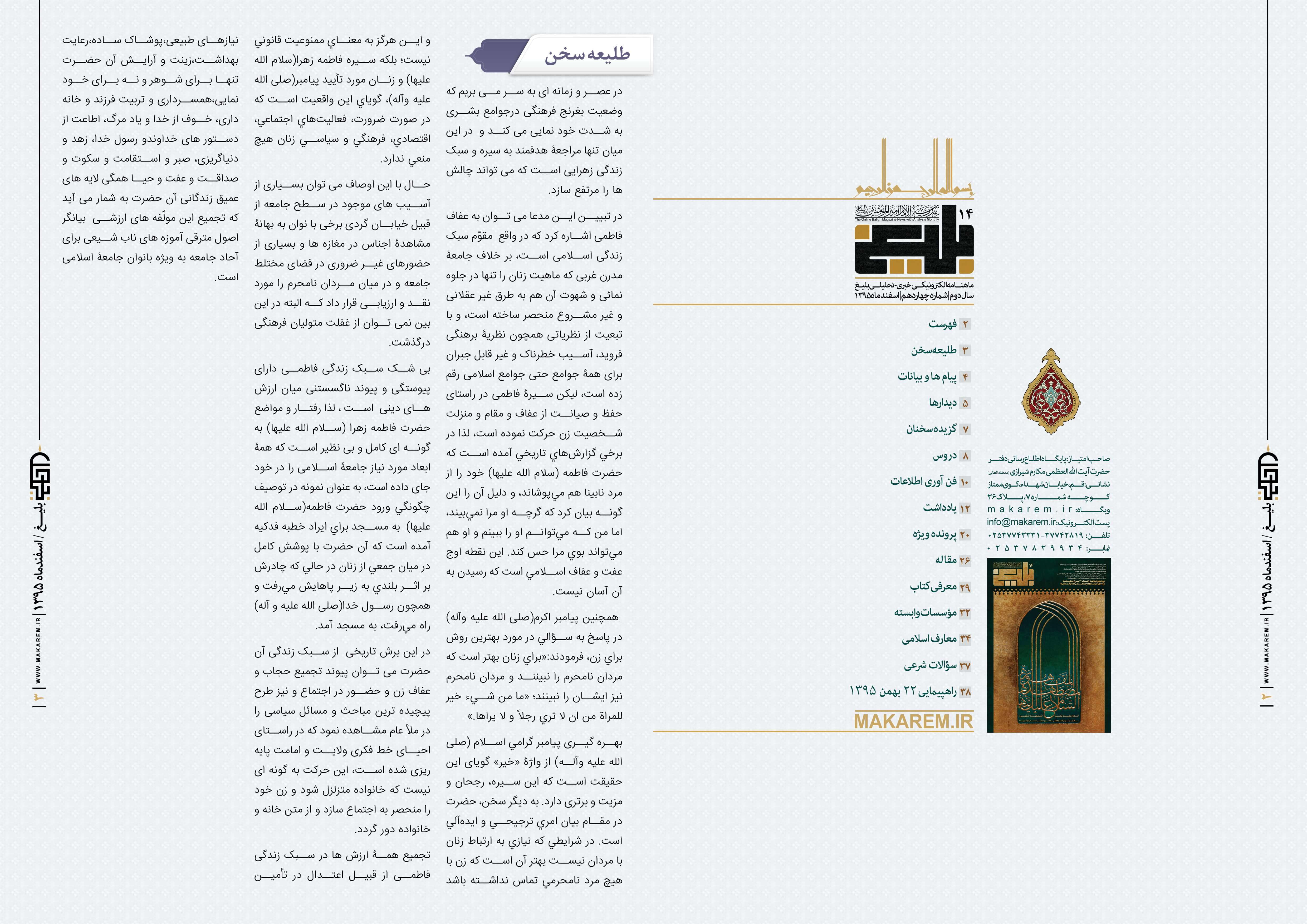 طلیعه سخن-مدرسه الامام امیر المومنین (ع)