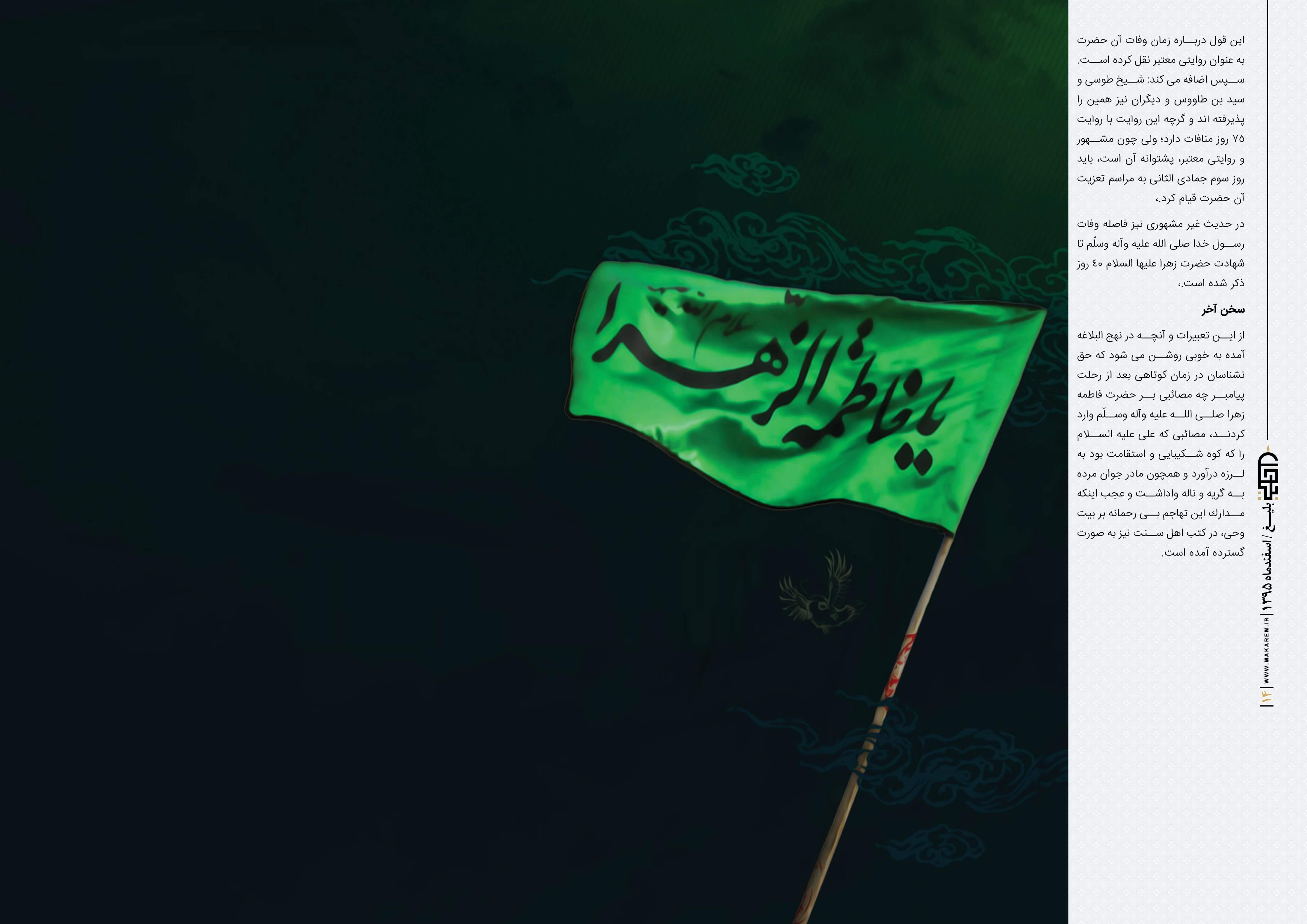 واکاوی ابعاد مظلومیت حضرت زهرا سلام الله علیها از منظر معظم له-مدرسه الامام امیر المومنین (ع)