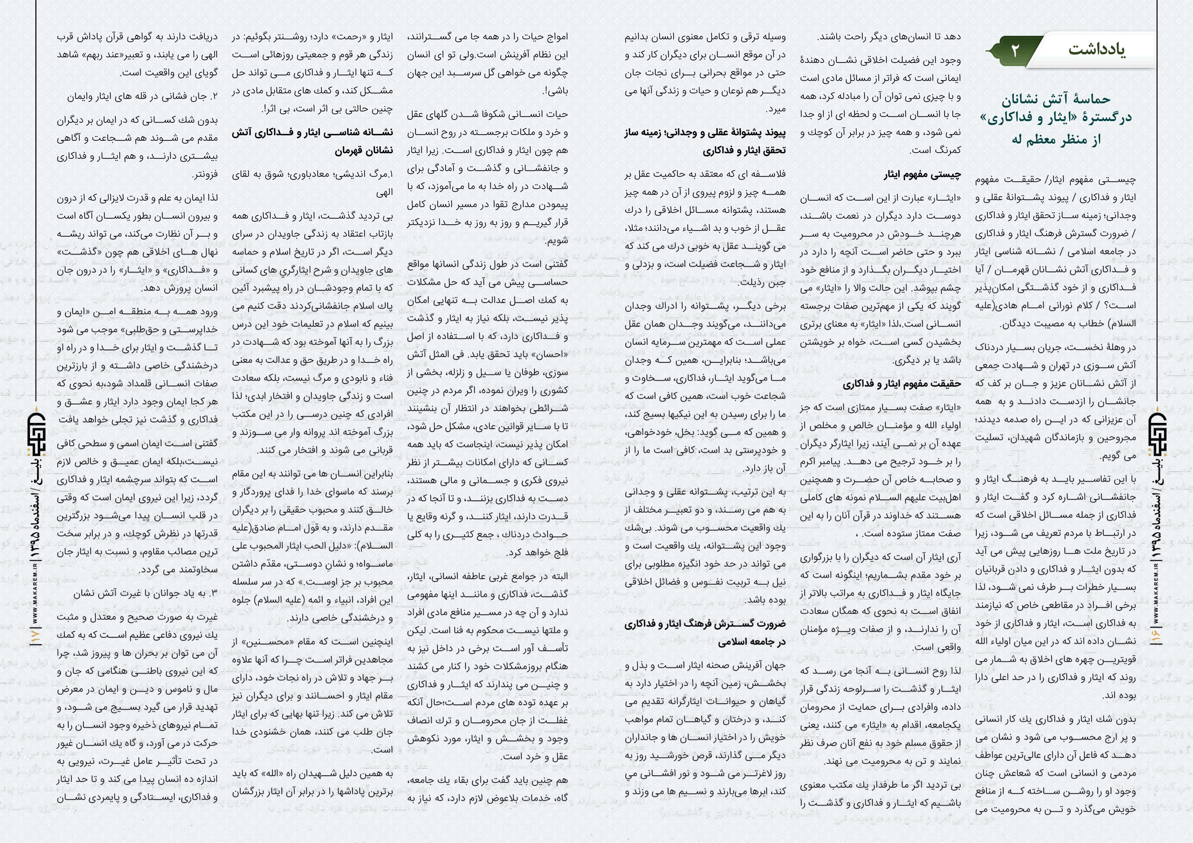 حماسۀ آتش نشانان درگسترۀ «ایثار و فداکاری» از منظر معظم له-مدرسه الامام امیر المومنین (ع)