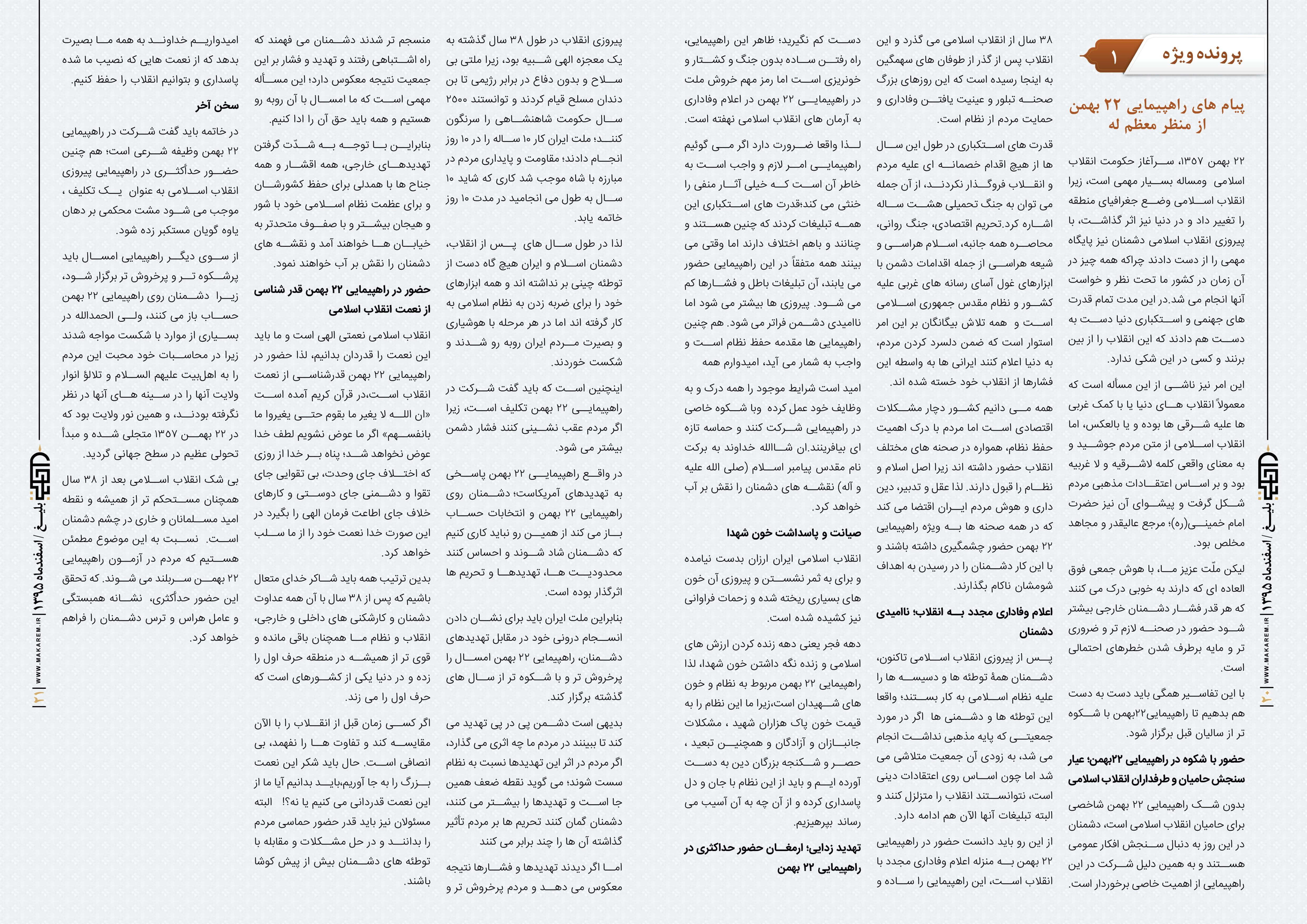 پیام های راهپیمایی ٢٢ بهمن از منظر معظم له پرونده ویژه-مدرسه الامام امیر المومنین (ع)
