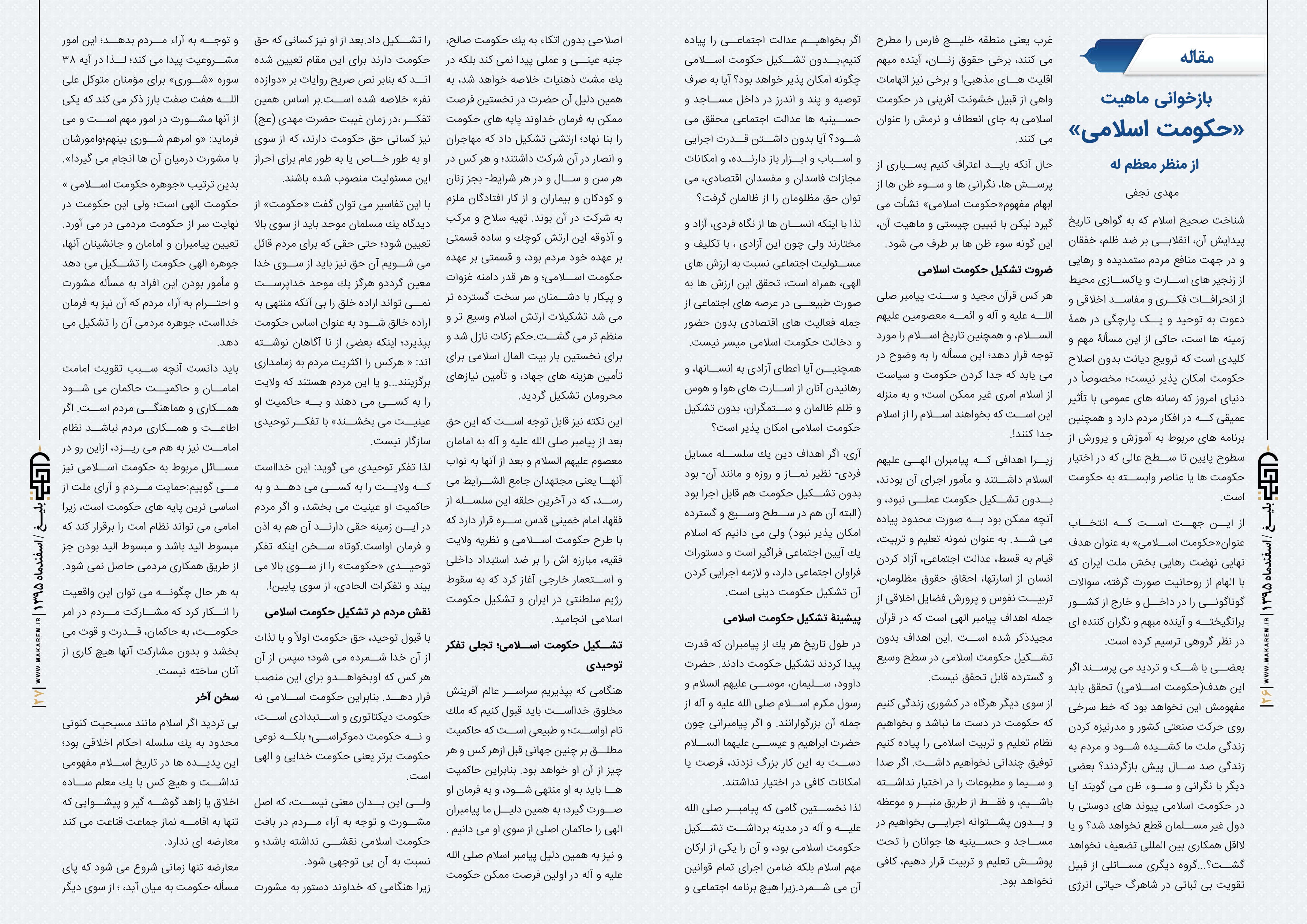 - مقاله بازخوانی ماهیت «حکومت اسلامی» از منظر معظم له-مدرسه الامام امیر المومنین (ع)