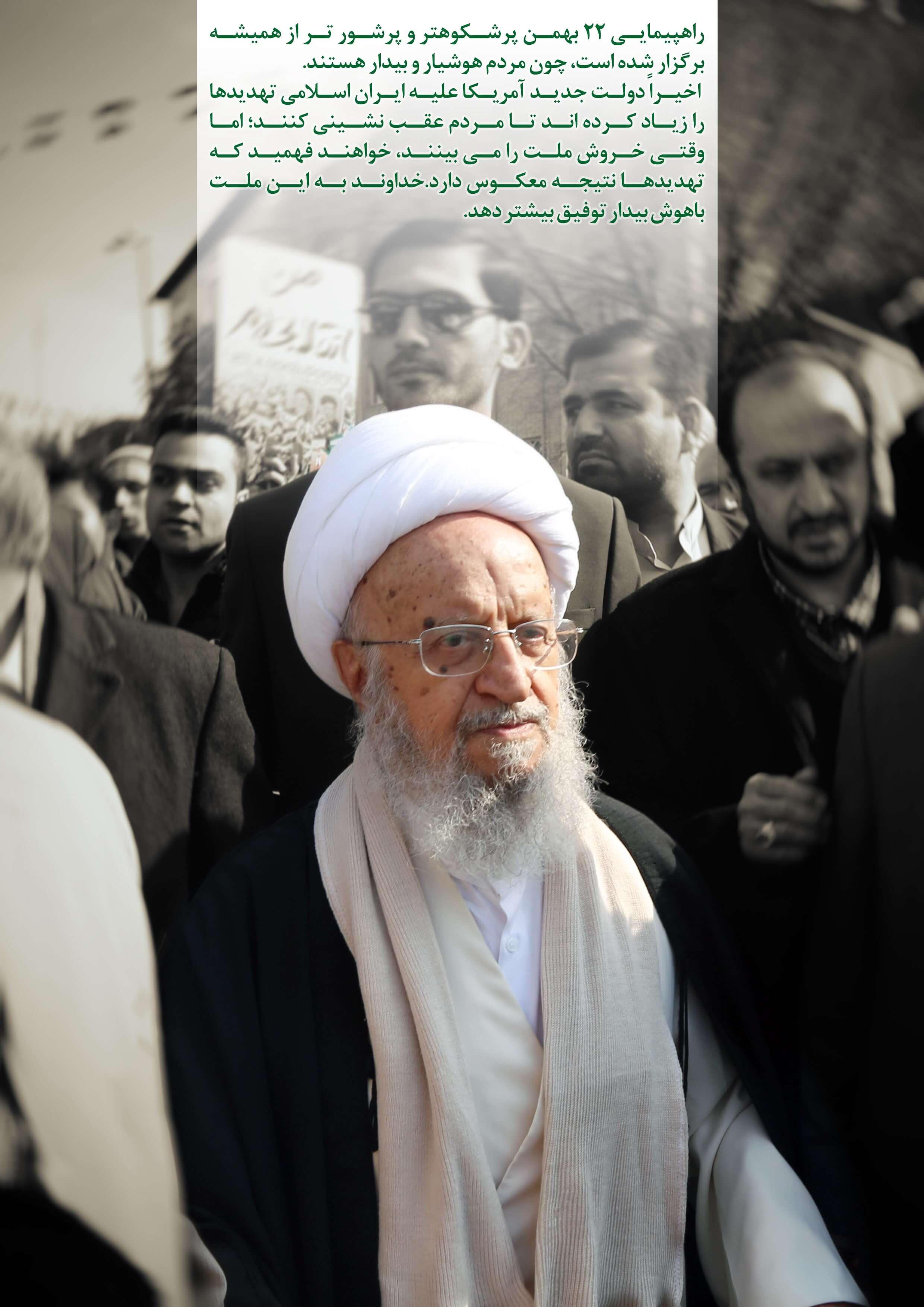 بیانات آیت الله العظمی مکارم شیرازی در راهپیمایی 22 بهمن 1395-مدرسه الامام امیر المومنین (ع)