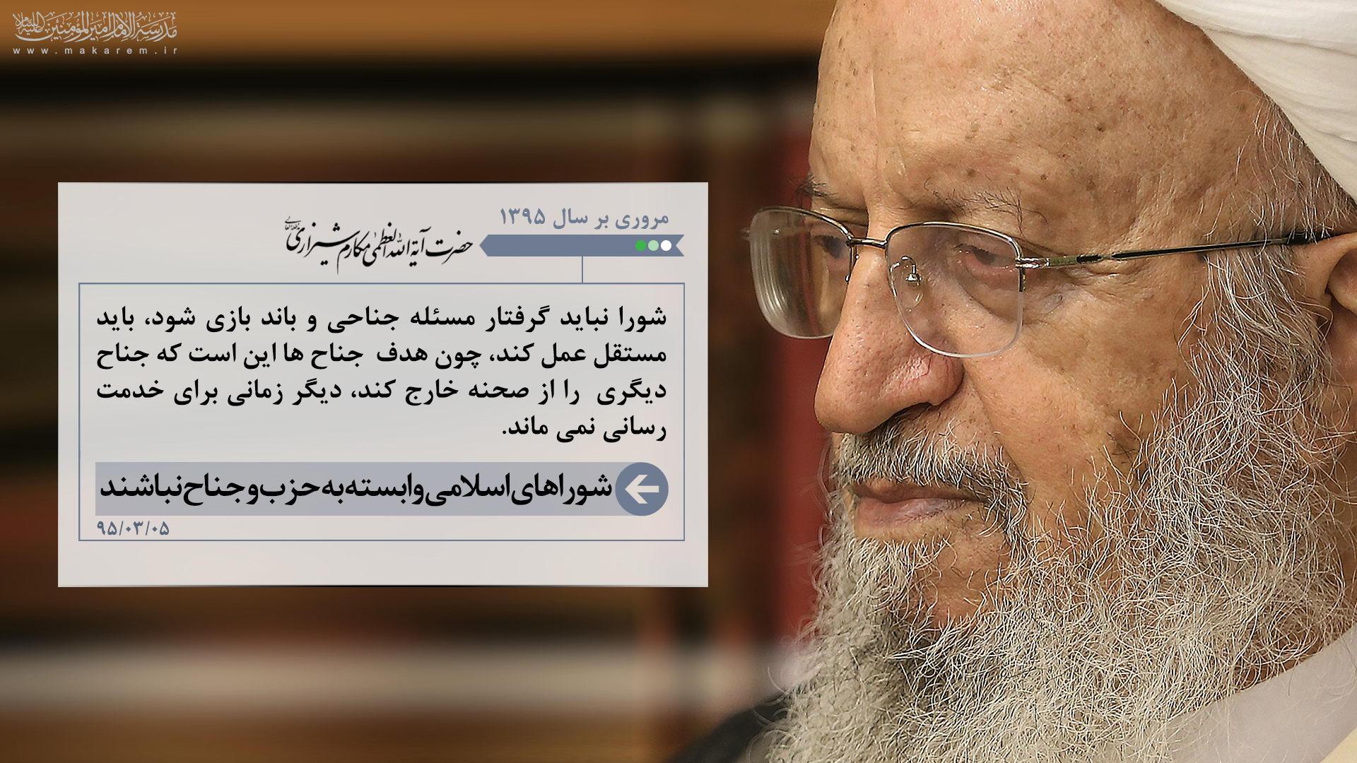 شوراهای اسلامی وابسته به حزب و جناح نباشند-مدرسه الامام امیر المومنین (ع)