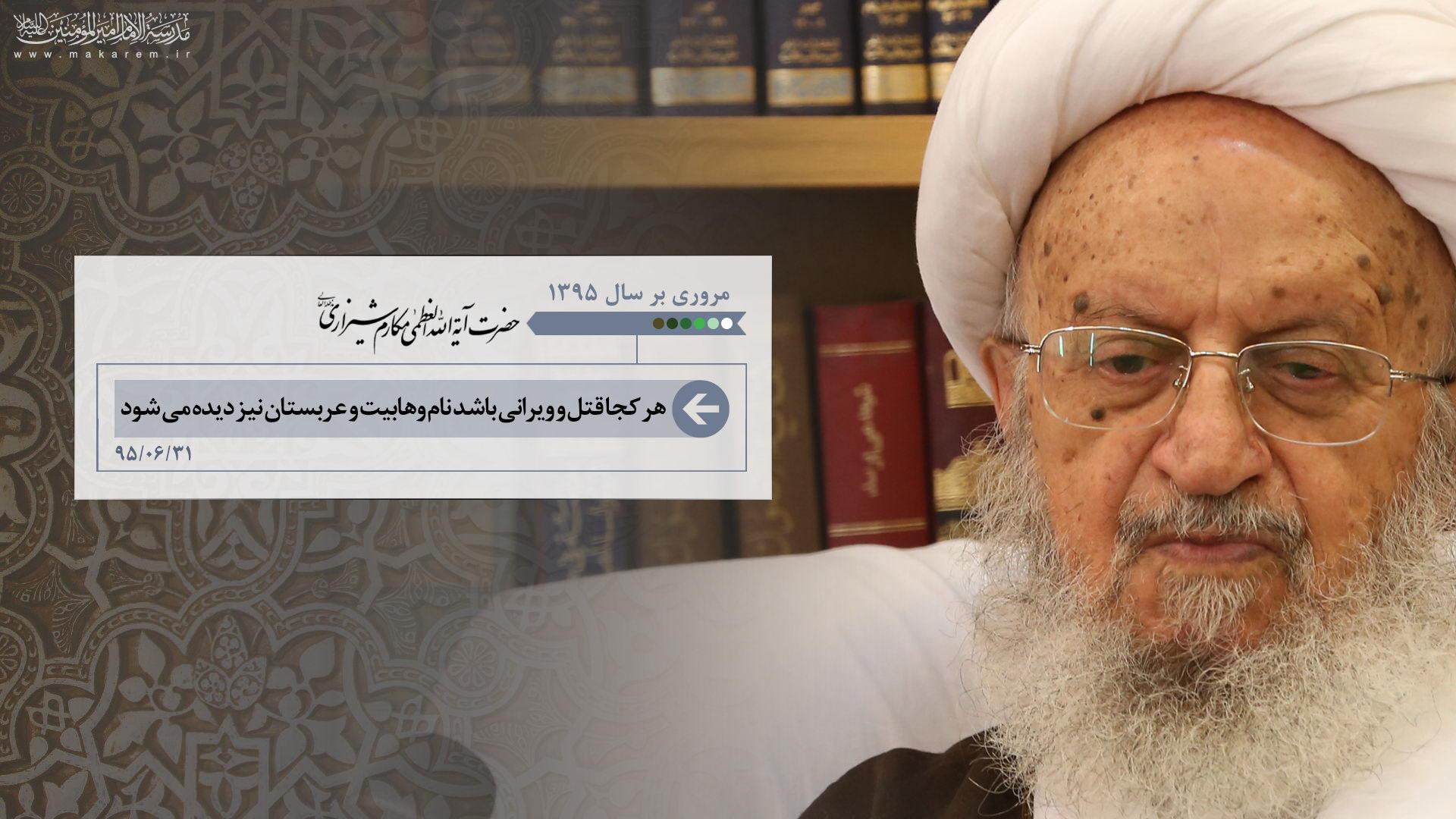 هر کجا قتل و ویرانی باشد نام وهابیت و عربستان دیده می شود-مدرسه الامام امیر المومنین (ع)