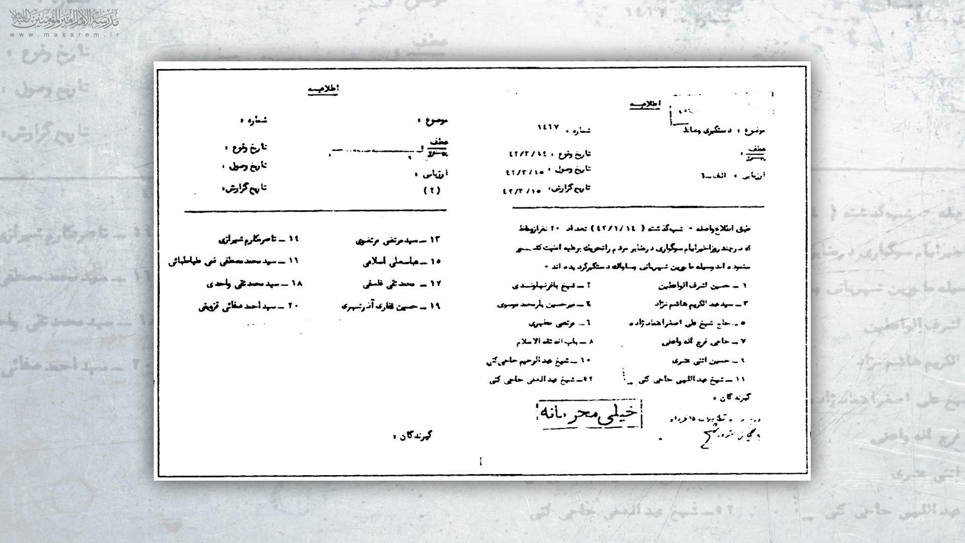 تصاویر ماندگار-مدرسه الامام امیر المومنین (ع)