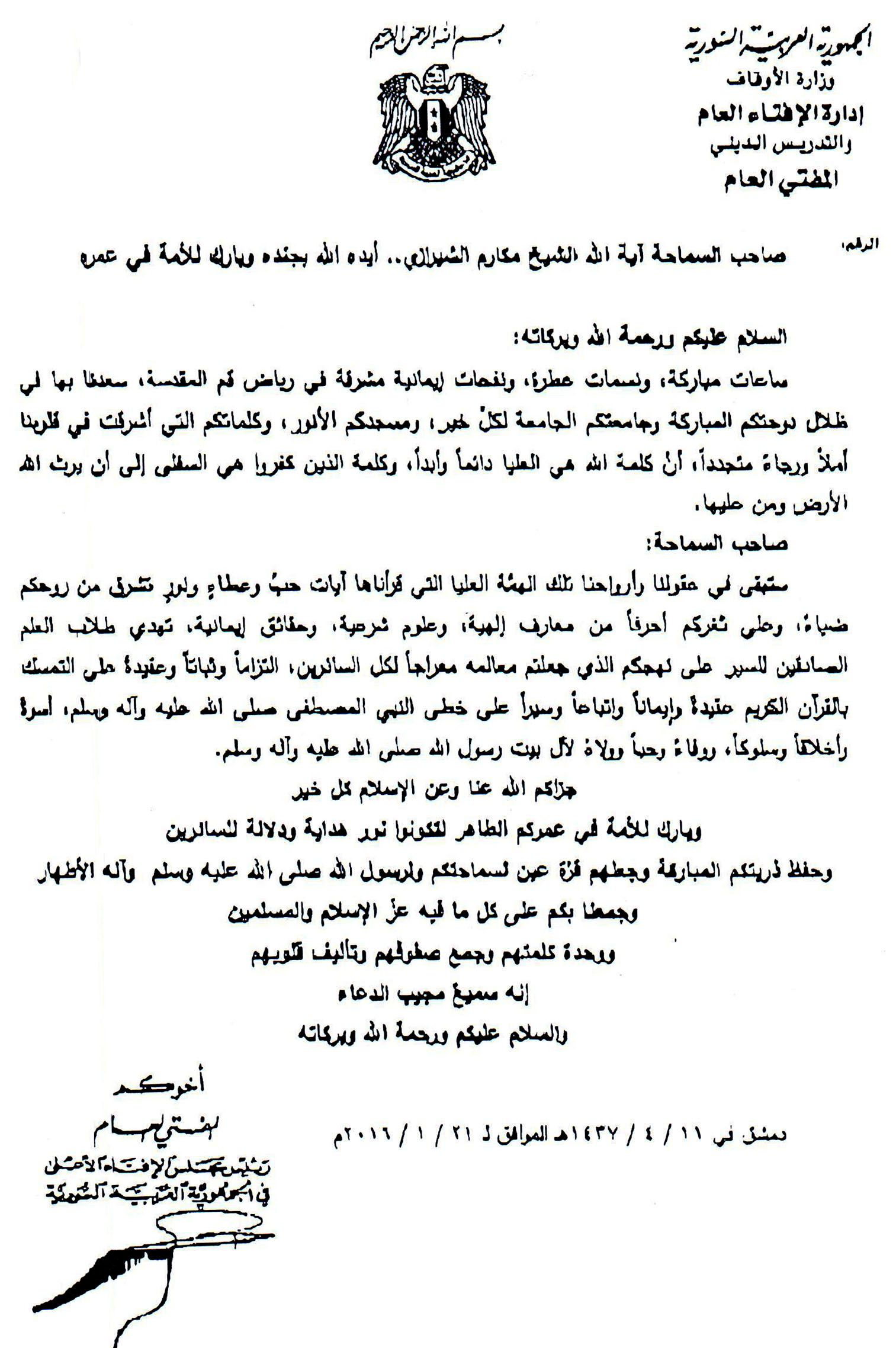 مفتی اعظم سوریه شیخ احمد بدرالدین حسون-مدرسه الامام امیر المومنین (ع)